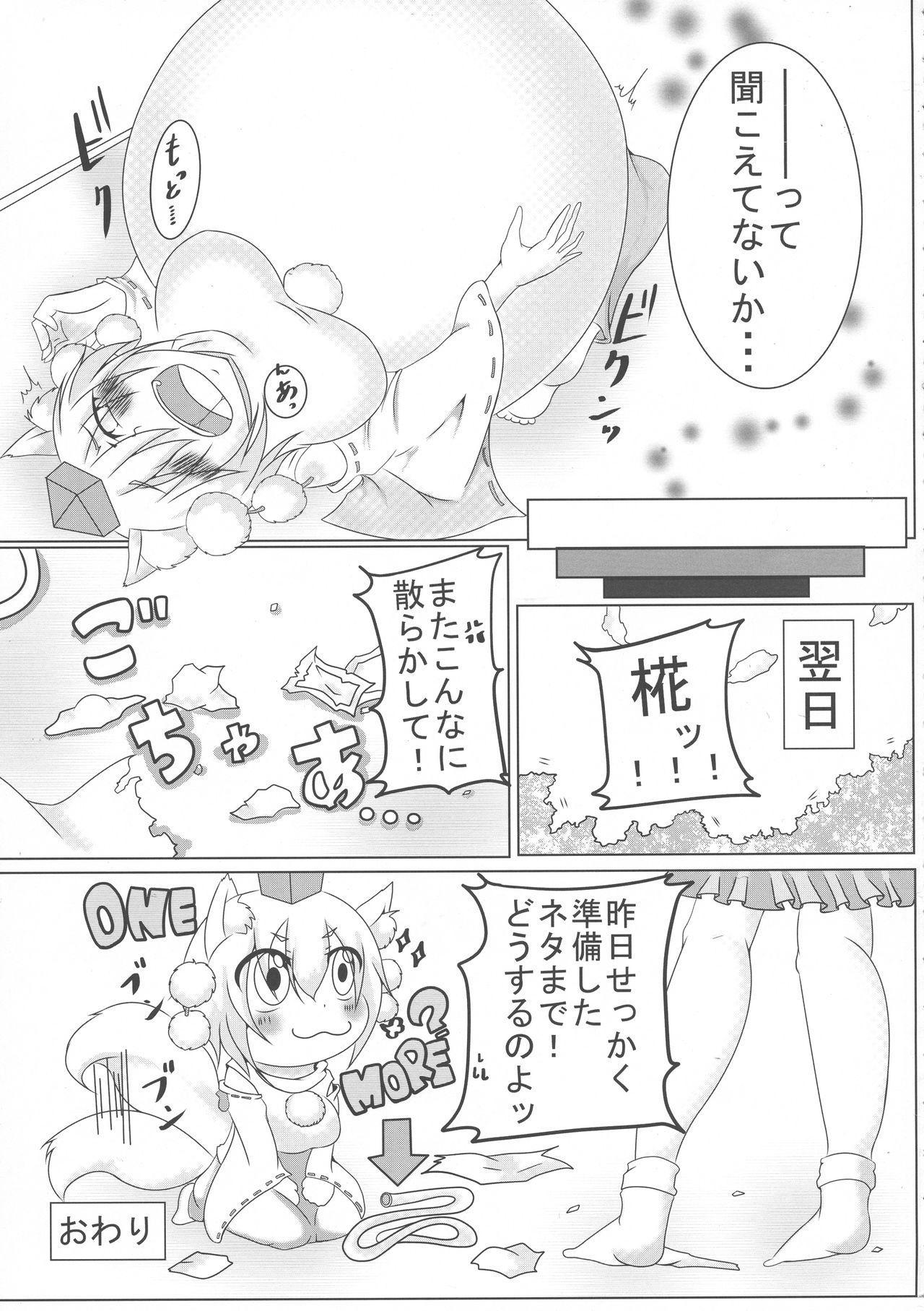 (Reitaisai 15) [HORIC WORKS (Various)] Touhou Bouchou-kei Sougou Goudou-shi `Boujo 2!!!!!!!!' (Touhou Project) 30