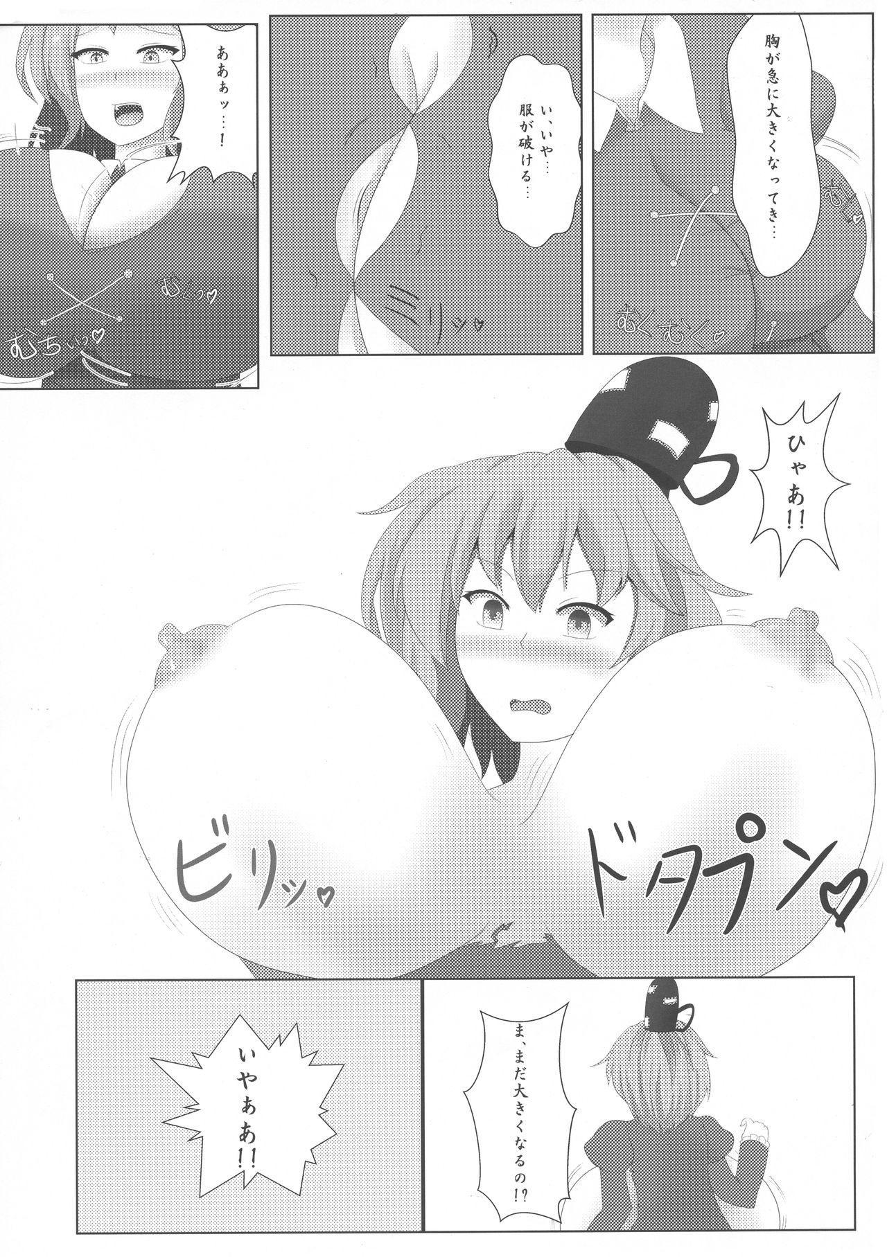 (Reitaisai 15) [HORIC WORKS (Various)] Touhou Bouchou-kei Sougou Goudou-shi `Boujo 2!!!!!!!!' (Touhou Project) 32