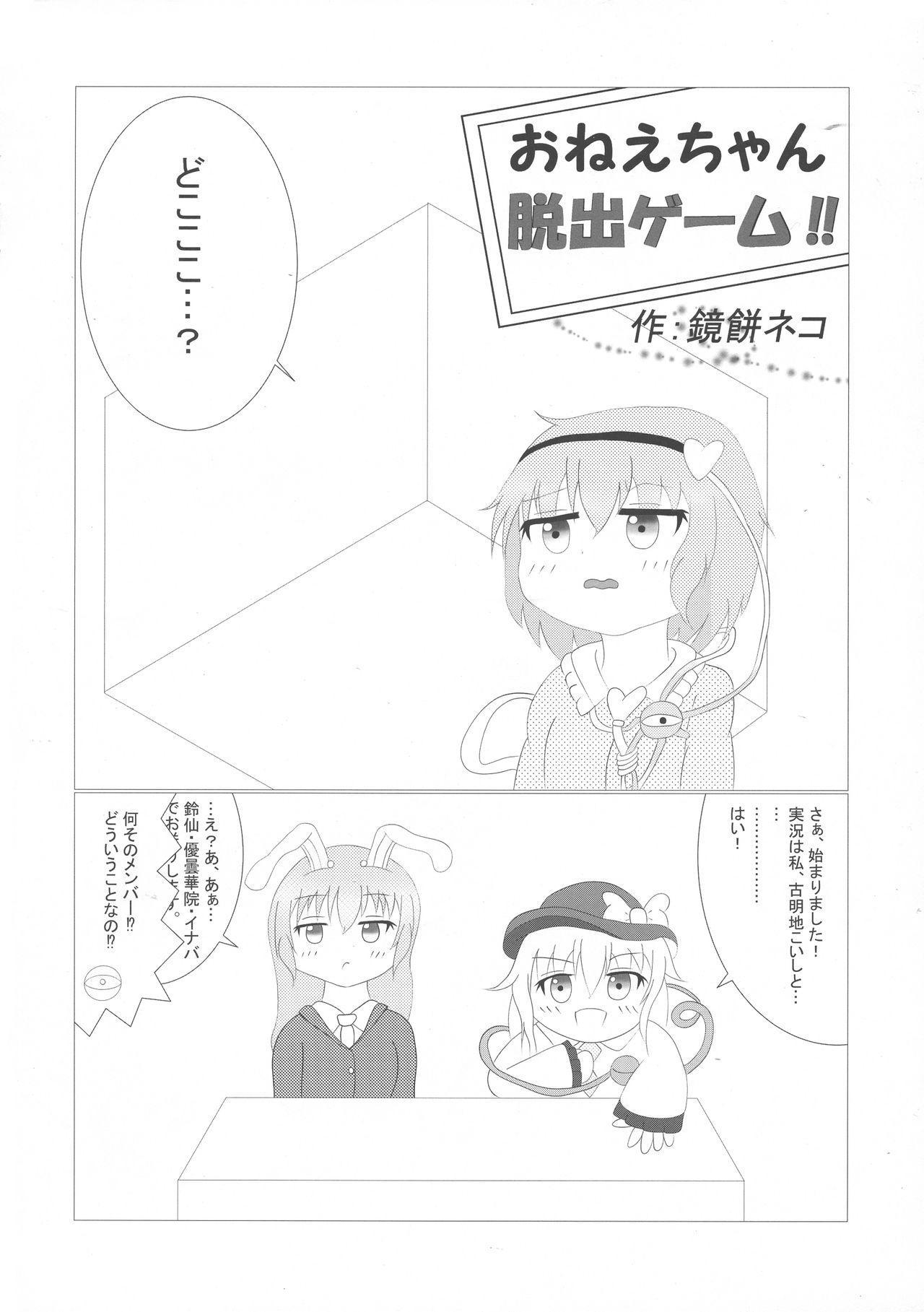 (Reitaisai 15) [HORIC WORKS (Various)] Touhou Bouchou-kei Sougou Goudou-shi `Boujo 2!!!!!!!!' (Touhou Project) 41