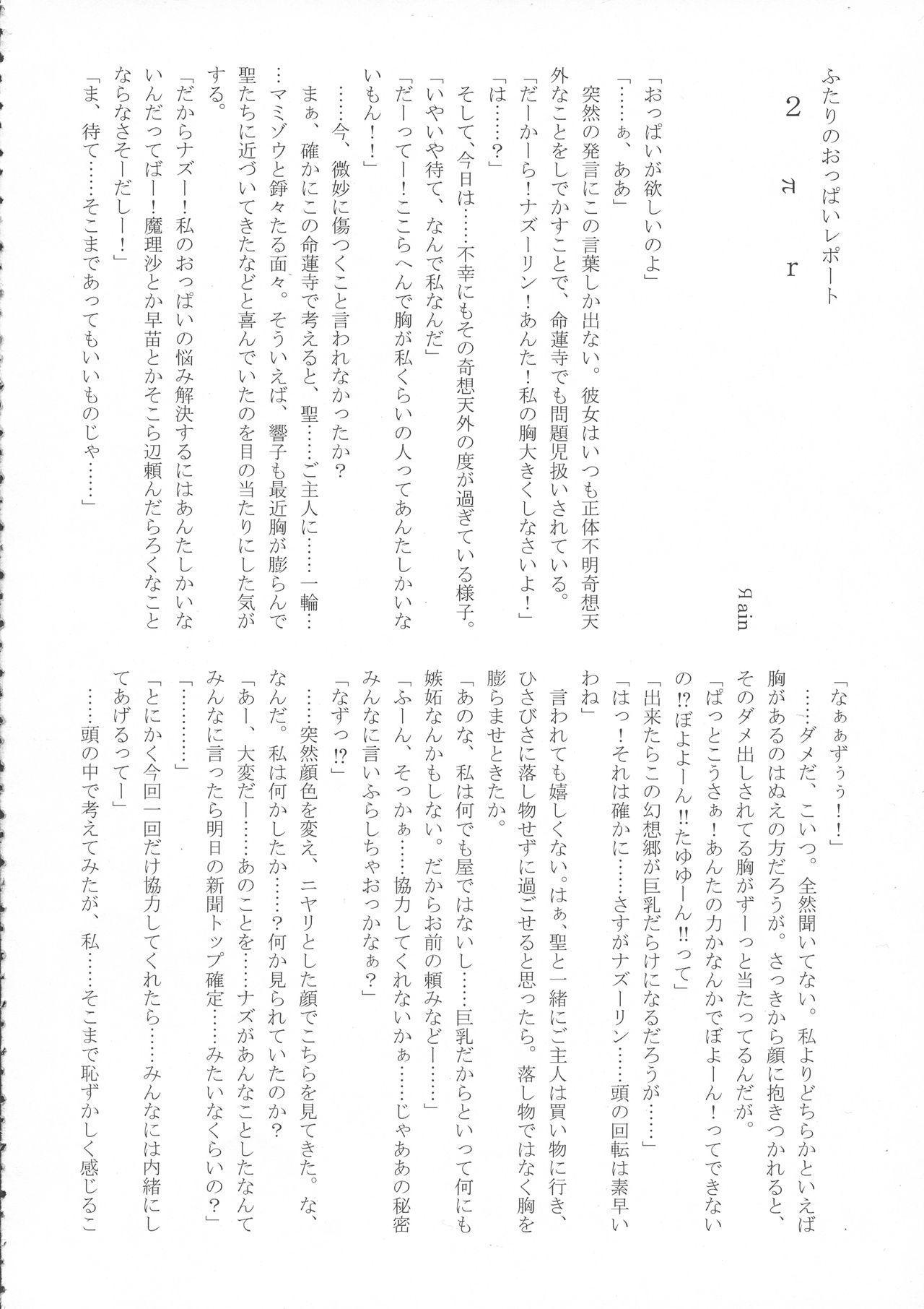 (Reitaisai 15) [HORIC WORKS (Various)] Touhou Bouchou-kei Sougou Goudou-shi `Boujo 2!!!!!!!!' (Touhou Project) 66