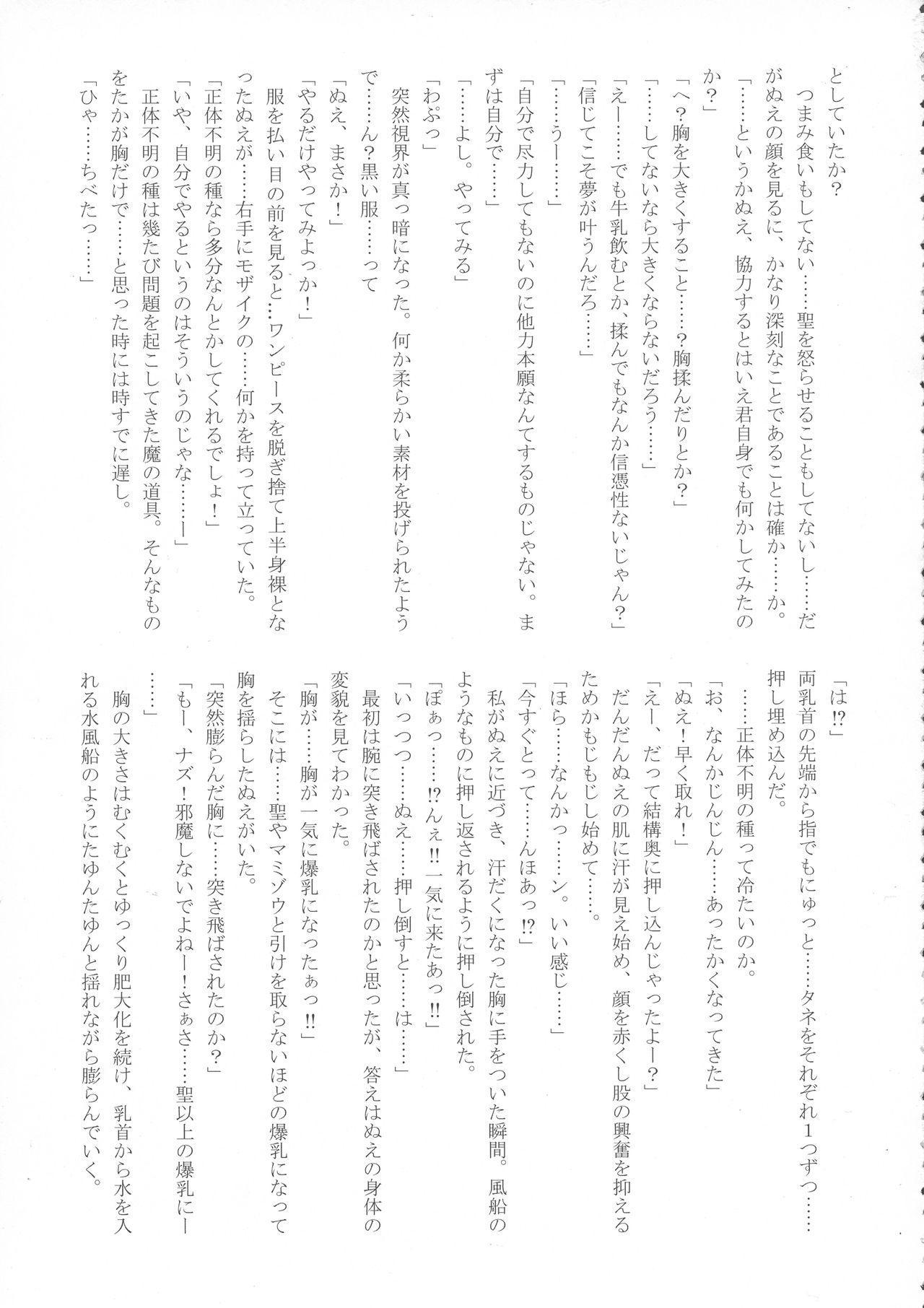 (Reitaisai 15) [HORIC WORKS (Various)] Touhou Bouchou-kei Sougou Goudou-shi `Boujo 2!!!!!!!!' (Touhou Project) 67