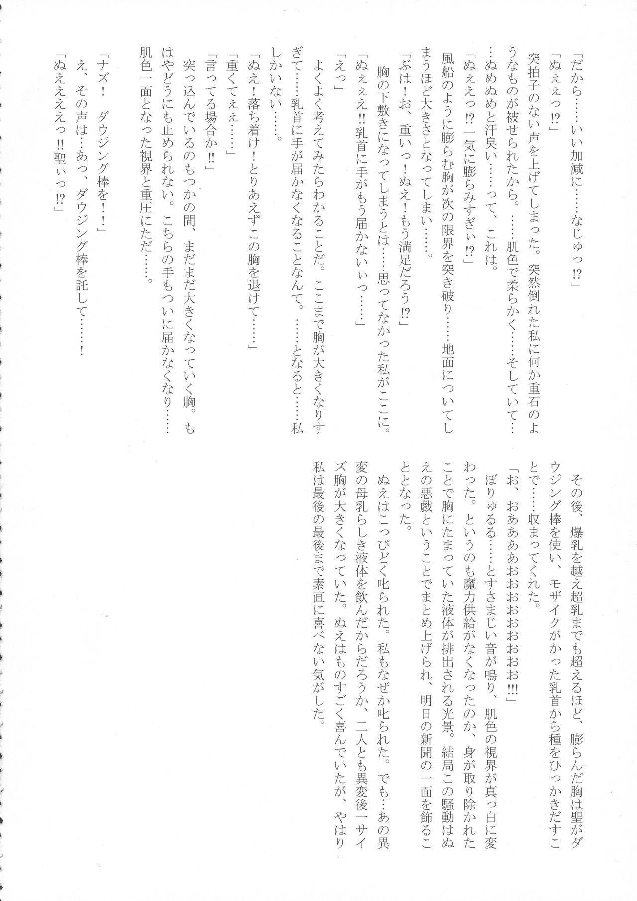 (Reitaisai 15) [HORIC WORKS (Various)] Touhou Bouchou-kei Sougou Goudou-shi `Boujo 2!!!!!!!!' (Touhou Project) 68