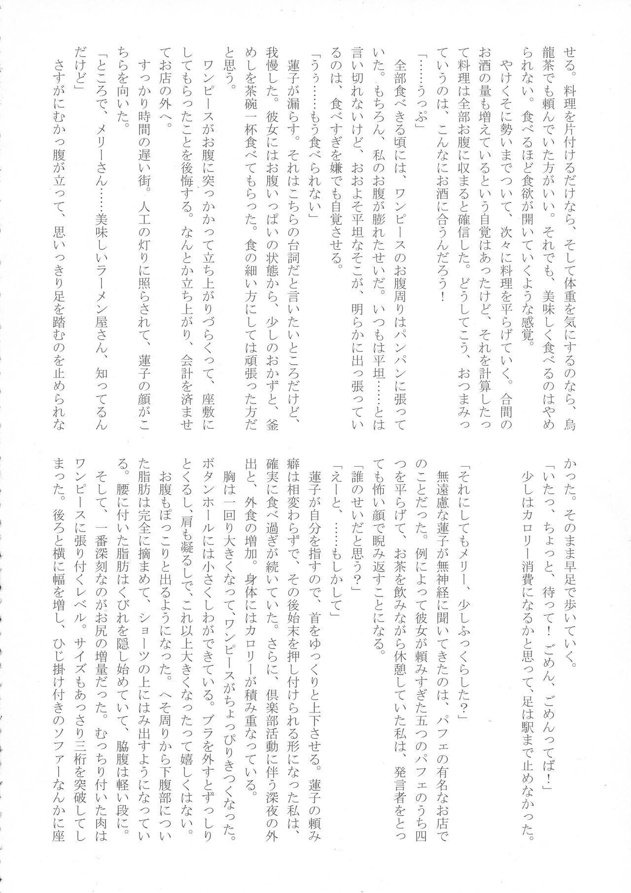 (Reitaisai 15) [HORIC WORKS (Various)] Touhou Bouchou-kei Sougou Goudou-shi `Boujo 2!!!!!!!!' (Touhou Project) 70