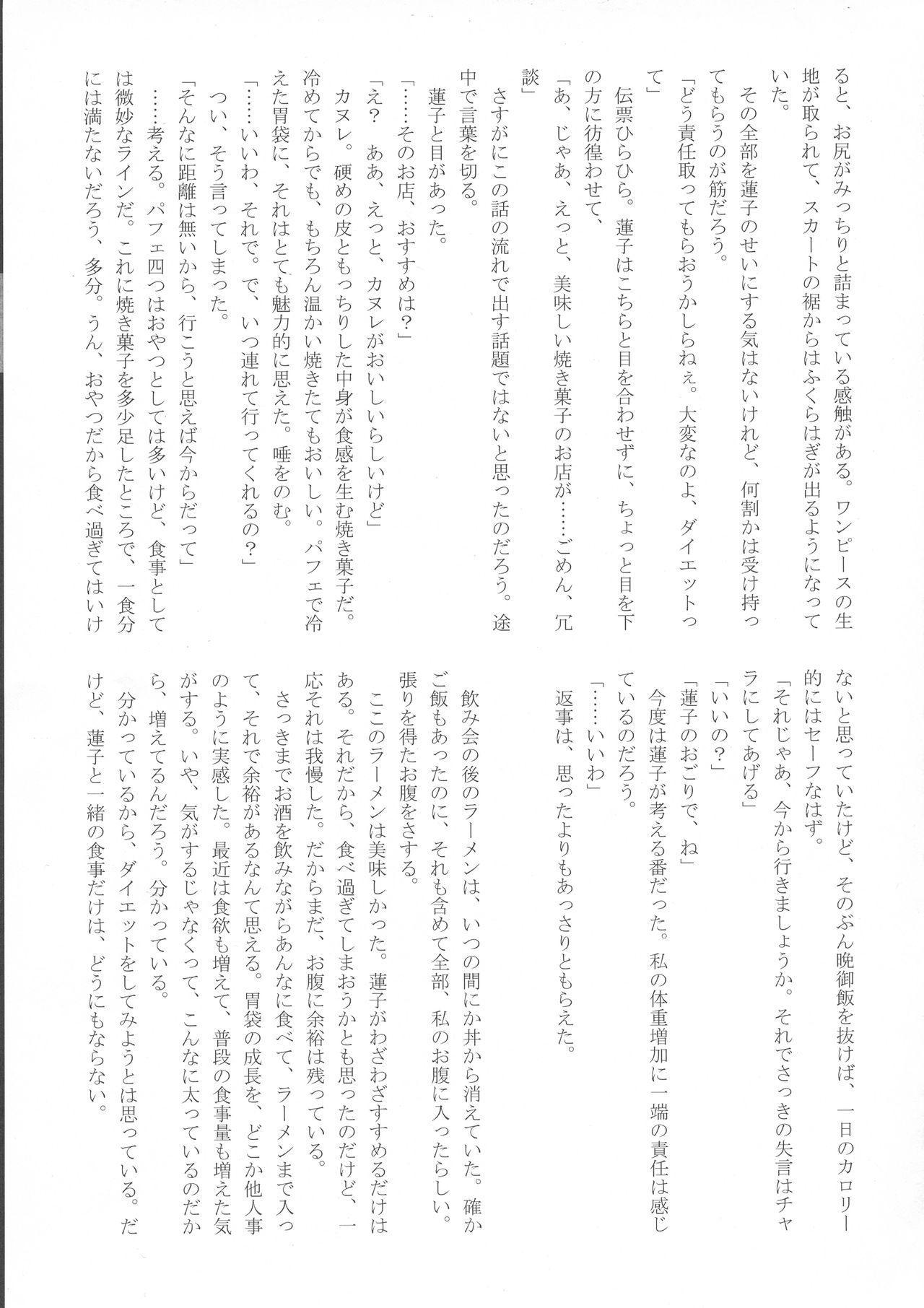 (Reitaisai 15) [HORIC WORKS (Various)] Touhou Bouchou-kei Sougou Goudou-shi `Boujo 2!!!!!!!!' (Touhou Project) 71