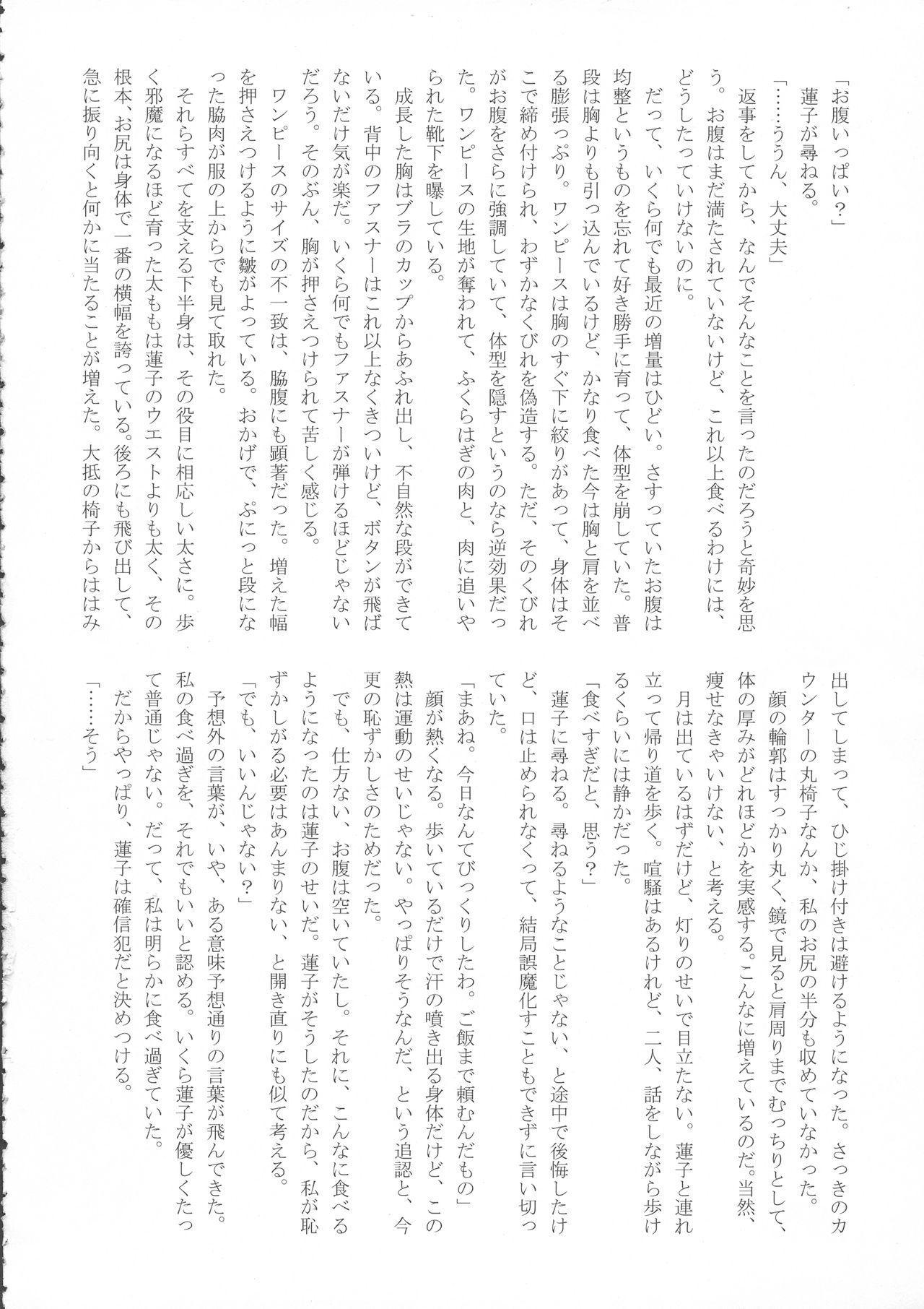 (Reitaisai 15) [HORIC WORKS (Various)] Touhou Bouchou-kei Sougou Goudou-shi `Boujo 2!!!!!!!!' (Touhou Project) 72