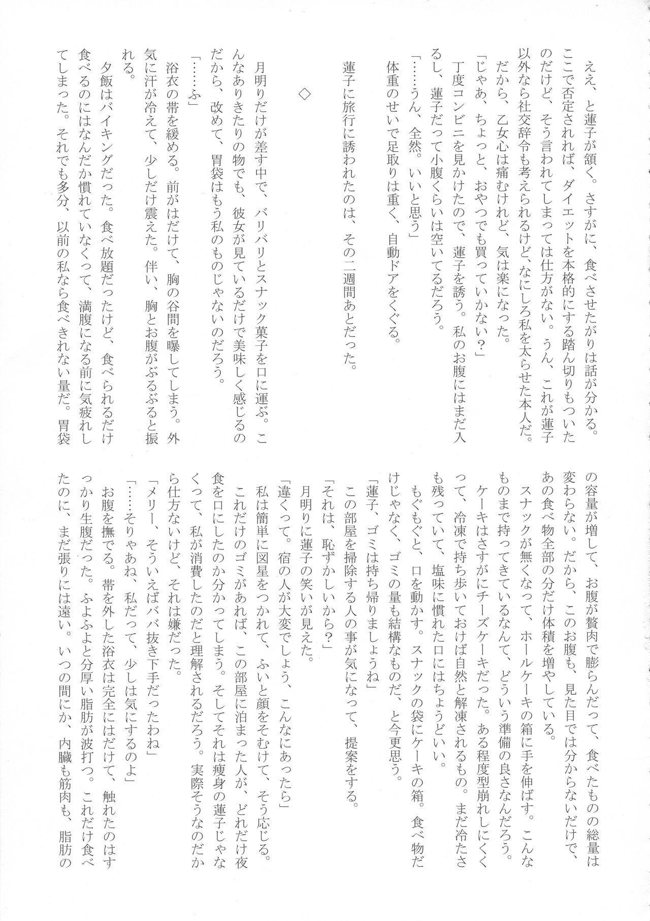 (Reitaisai 15) [HORIC WORKS (Various)] Touhou Bouchou-kei Sougou Goudou-shi `Boujo 2!!!!!!!!' (Touhou Project) 73