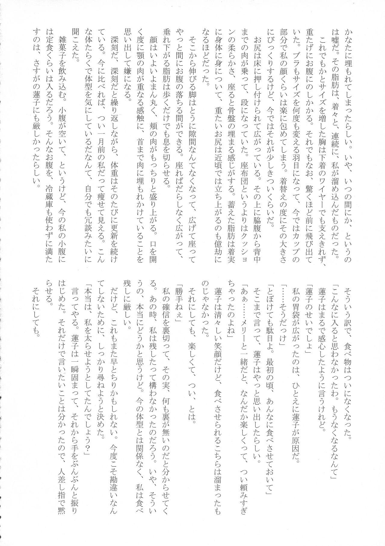 (Reitaisai 15) [HORIC WORKS (Various)] Touhou Bouchou-kei Sougou Goudou-shi `Boujo 2!!!!!!!!' (Touhou Project) 74