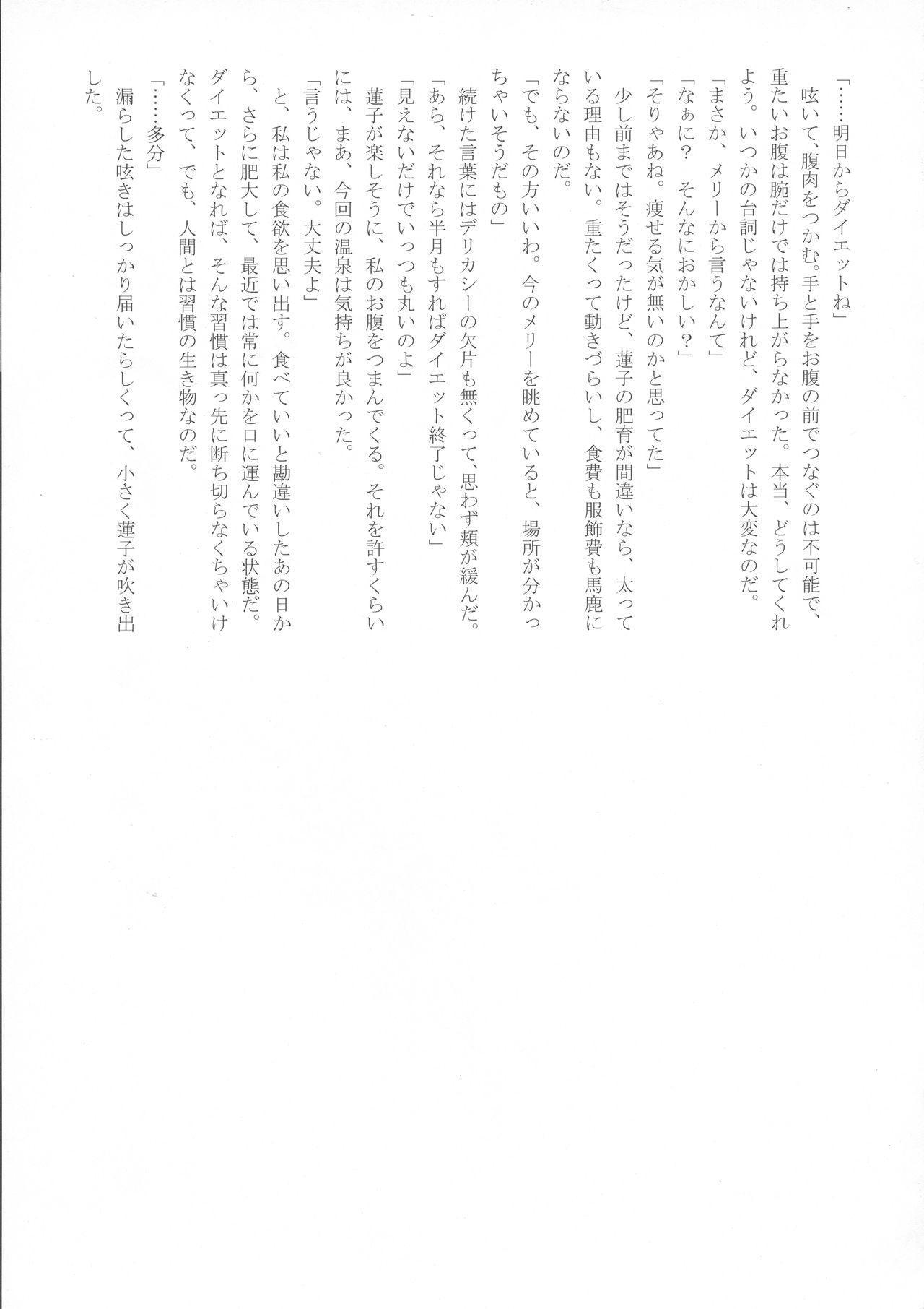 (Reitaisai 15) [HORIC WORKS (Various)] Touhou Bouchou-kei Sougou Goudou-shi `Boujo 2!!!!!!!!' (Touhou Project) 75