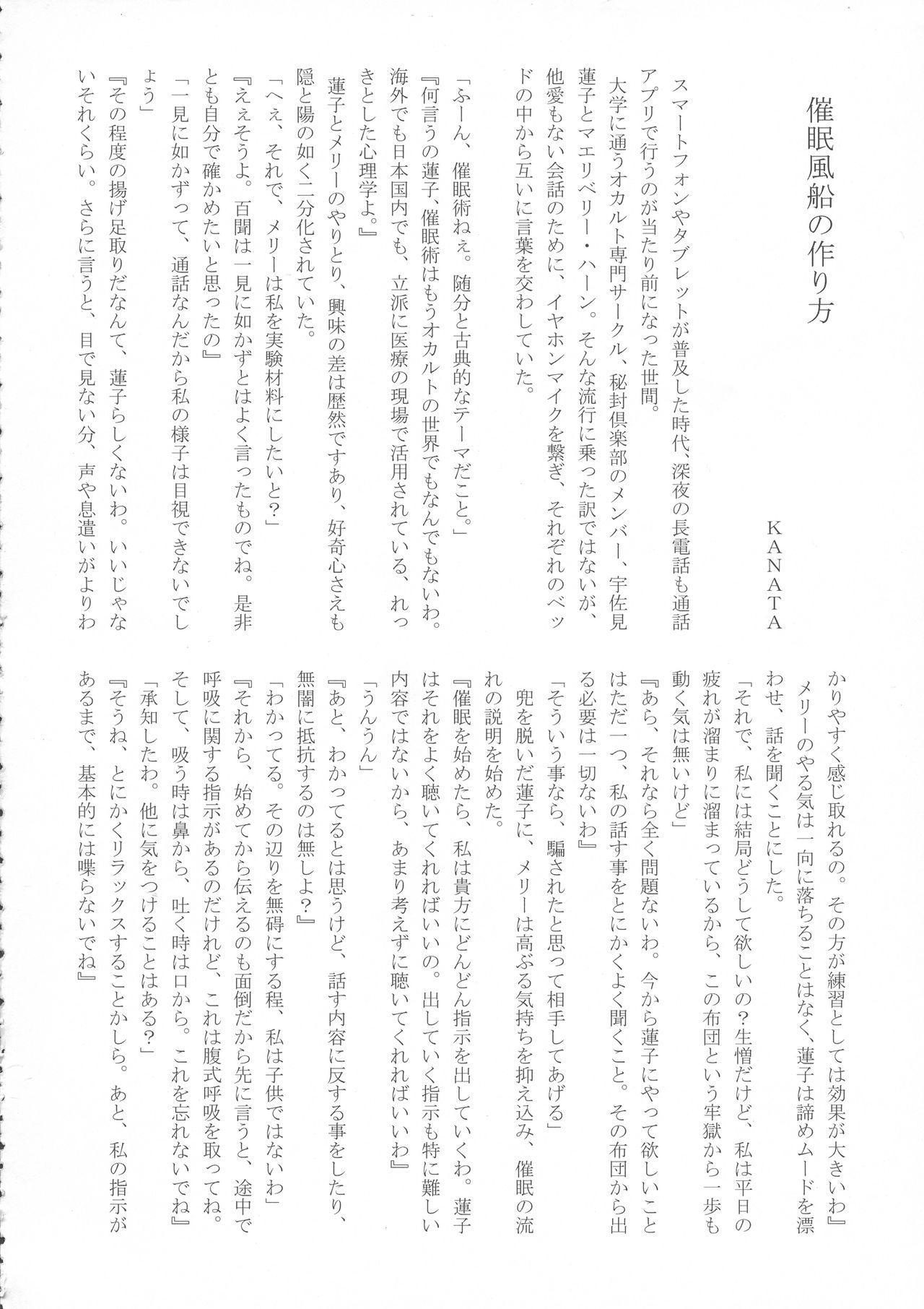 (Reitaisai 15) [HORIC WORKS (Various)] Touhou Bouchou-kei Sougou Goudou-shi `Boujo 2!!!!!!!!' (Touhou Project) 76