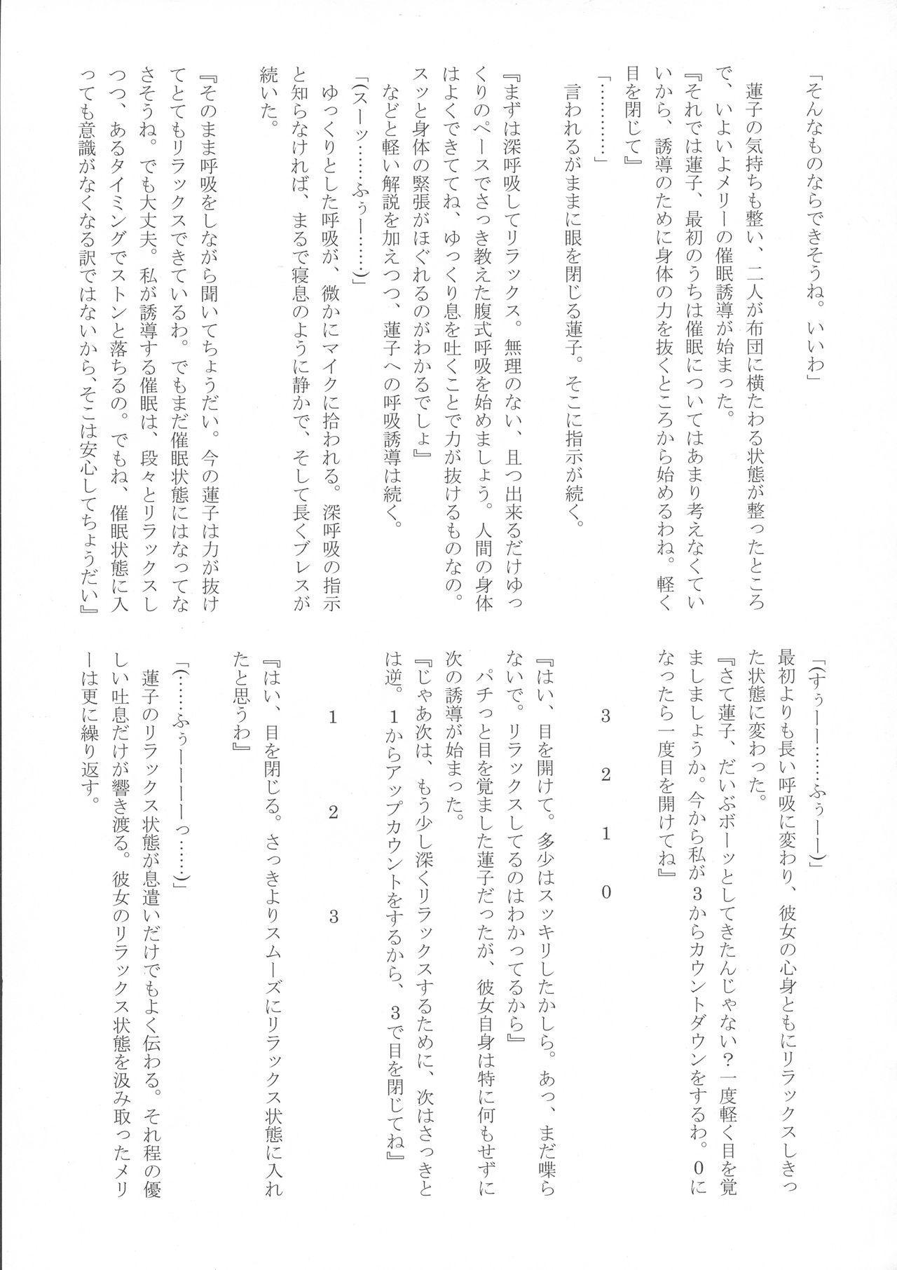(Reitaisai 15) [HORIC WORKS (Various)] Touhou Bouchou-kei Sougou Goudou-shi `Boujo 2!!!!!!!!' (Touhou Project) 77
