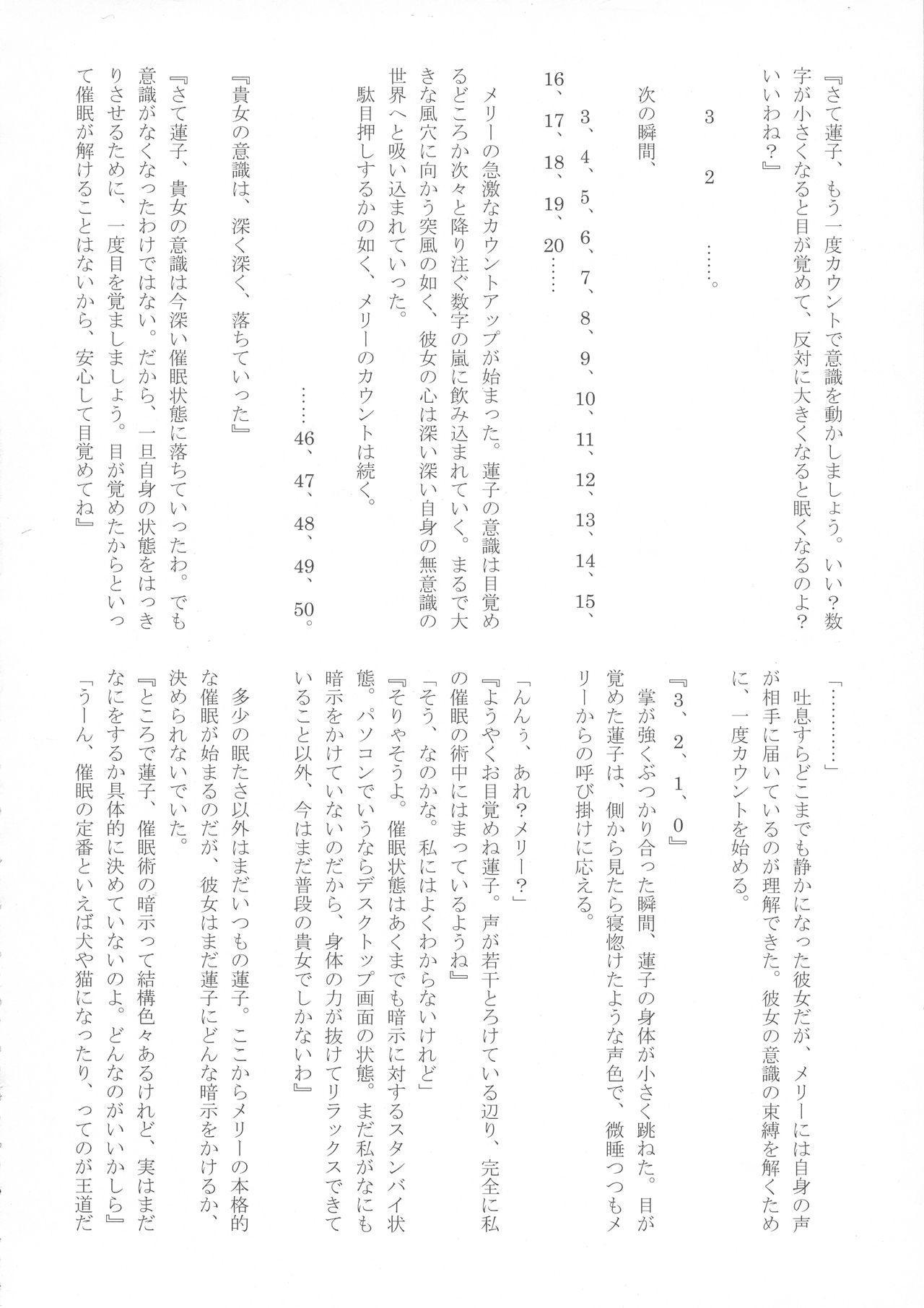 (Reitaisai 15) [HORIC WORKS (Various)] Touhou Bouchou-kei Sougou Goudou-shi `Boujo 2!!!!!!!!' (Touhou Project) 78