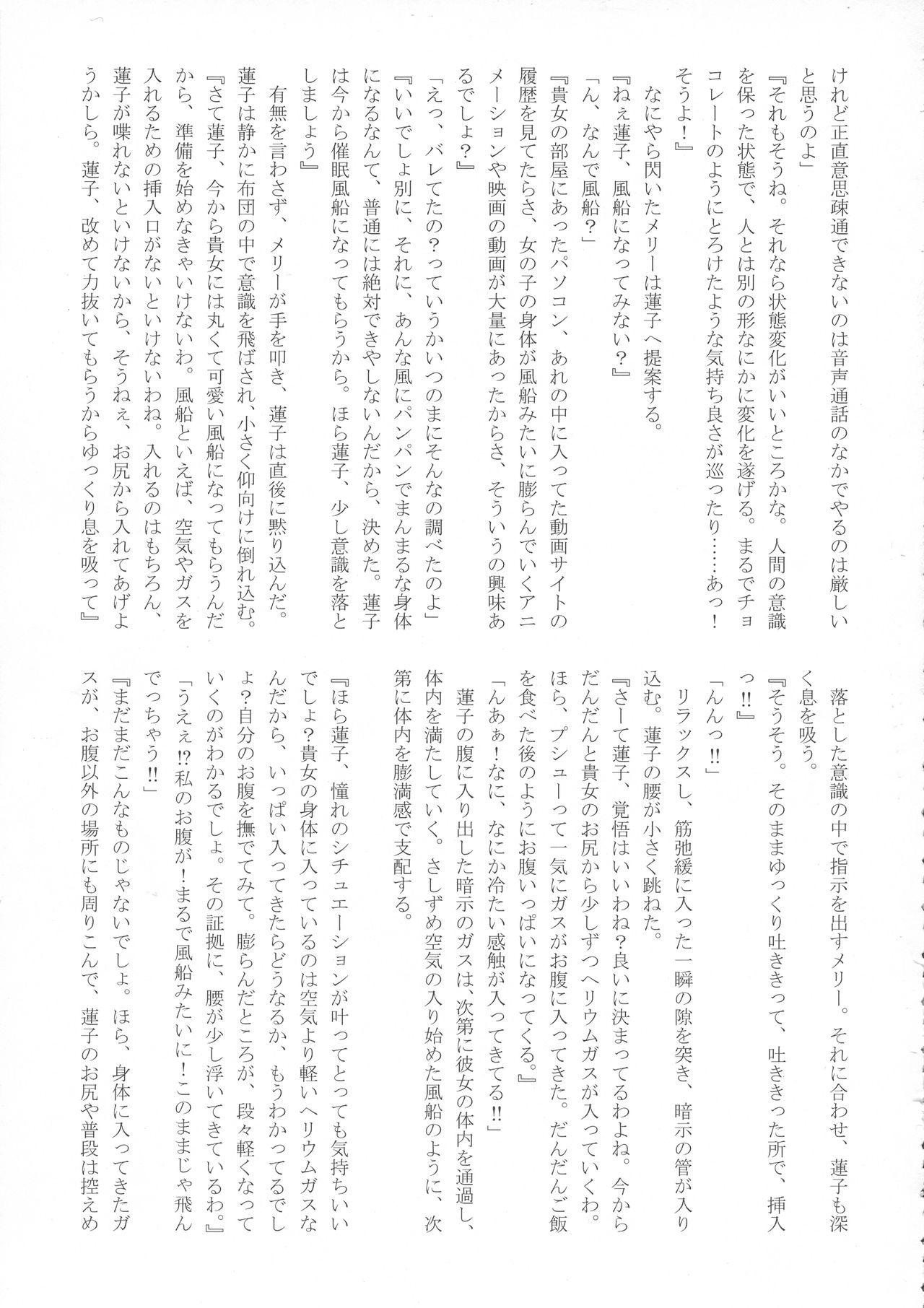(Reitaisai 15) [HORIC WORKS (Various)] Touhou Bouchou-kei Sougou Goudou-shi `Boujo 2!!!!!!!!' (Touhou Project) 79