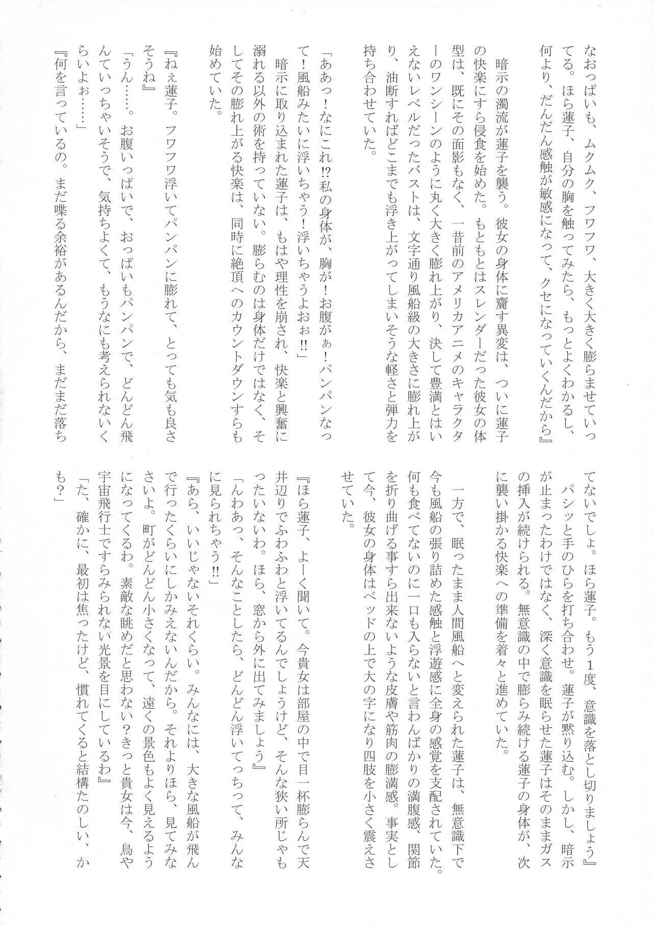 (Reitaisai 15) [HORIC WORKS (Various)] Touhou Bouchou-kei Sougou Goudou-shi `Boujo 2!!!!!!!!' (Touhou Project) 80