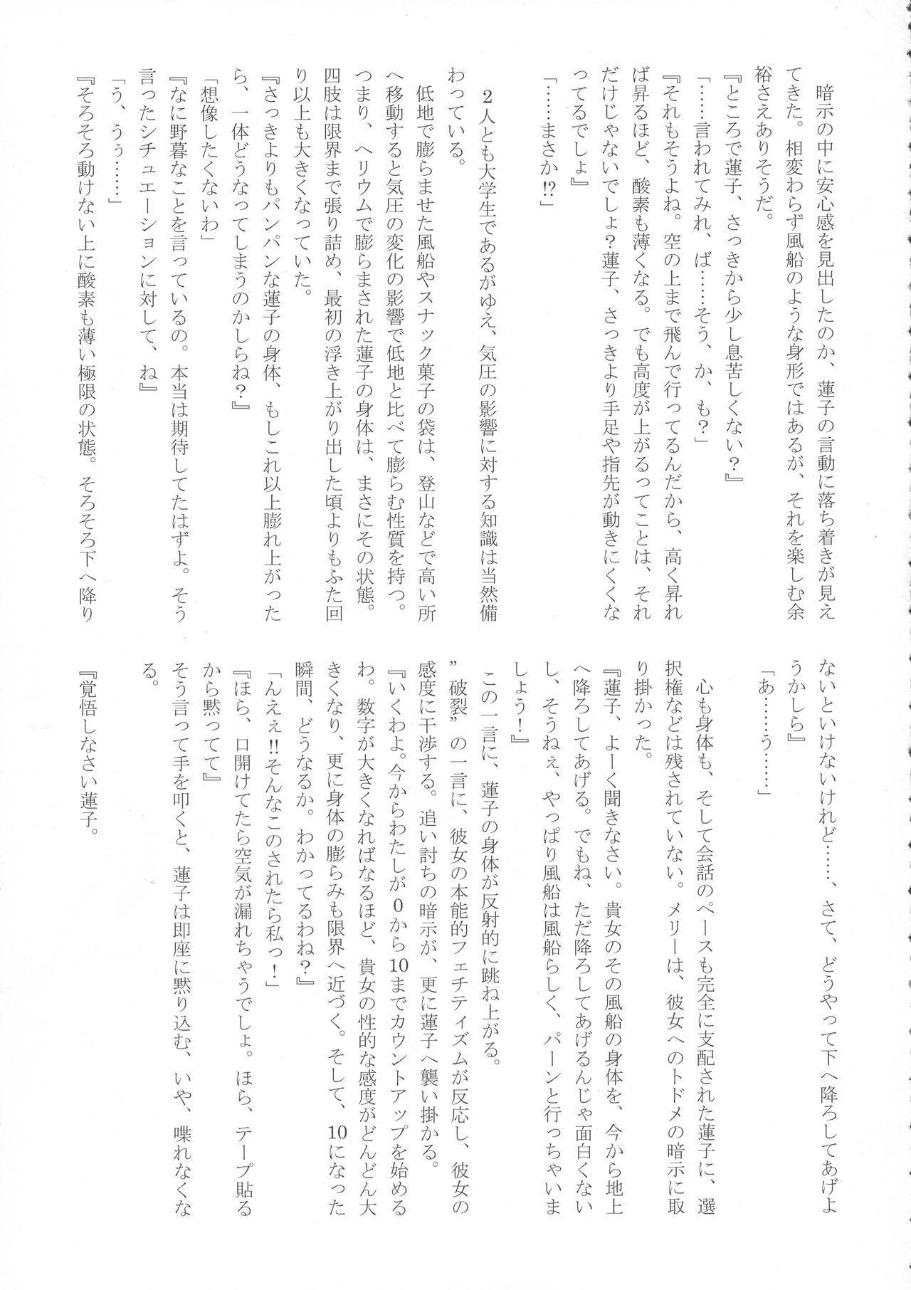 (Reitaisai 15) [HORIC WORKS (Various)] Touhou Bouchou-kei Sougou Goudou-shi `Boujo 2!!!!!!!!' (Touhou Project) 81