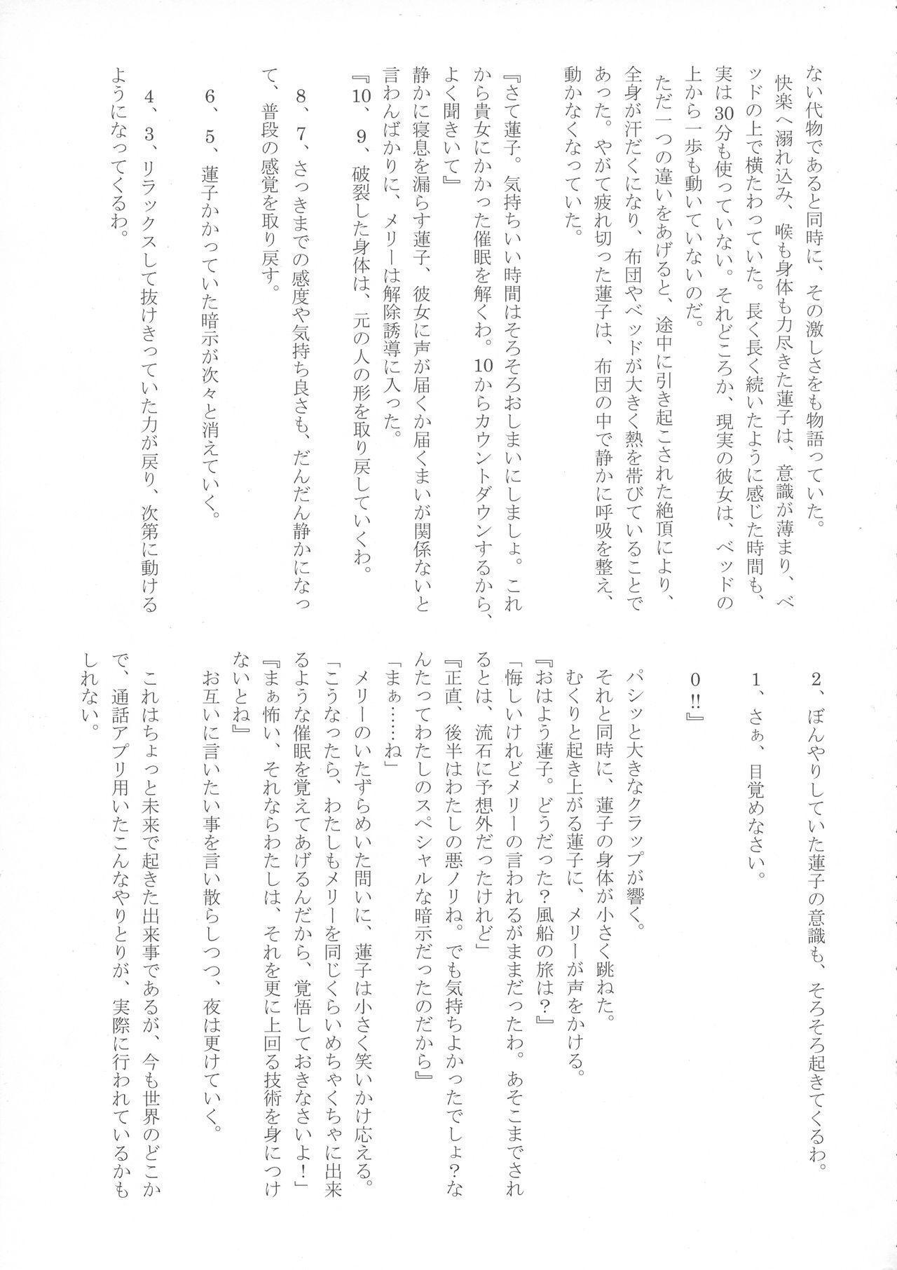 (Reitaisai 15) [HORIC WORKS (Various)] Touhou Bouchou-kei Sougou Goudou-shi `Boujo 2!!!!!!!!' (Touhou Project) 83