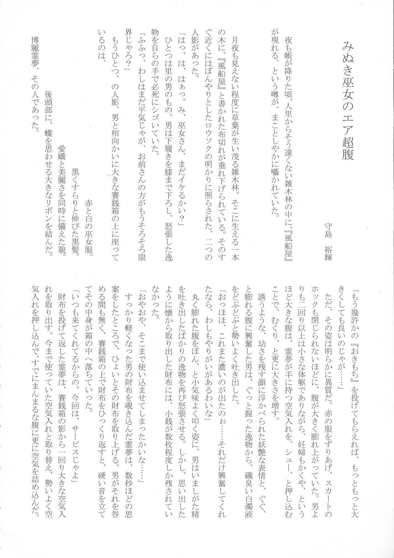 (Reitaisai 15) [HORIC WORKS (Various)] Touhou Bouchou-kei Sougou Goudou-shi `Boujo 2!!!!!!!!' (Touhou Project) 84