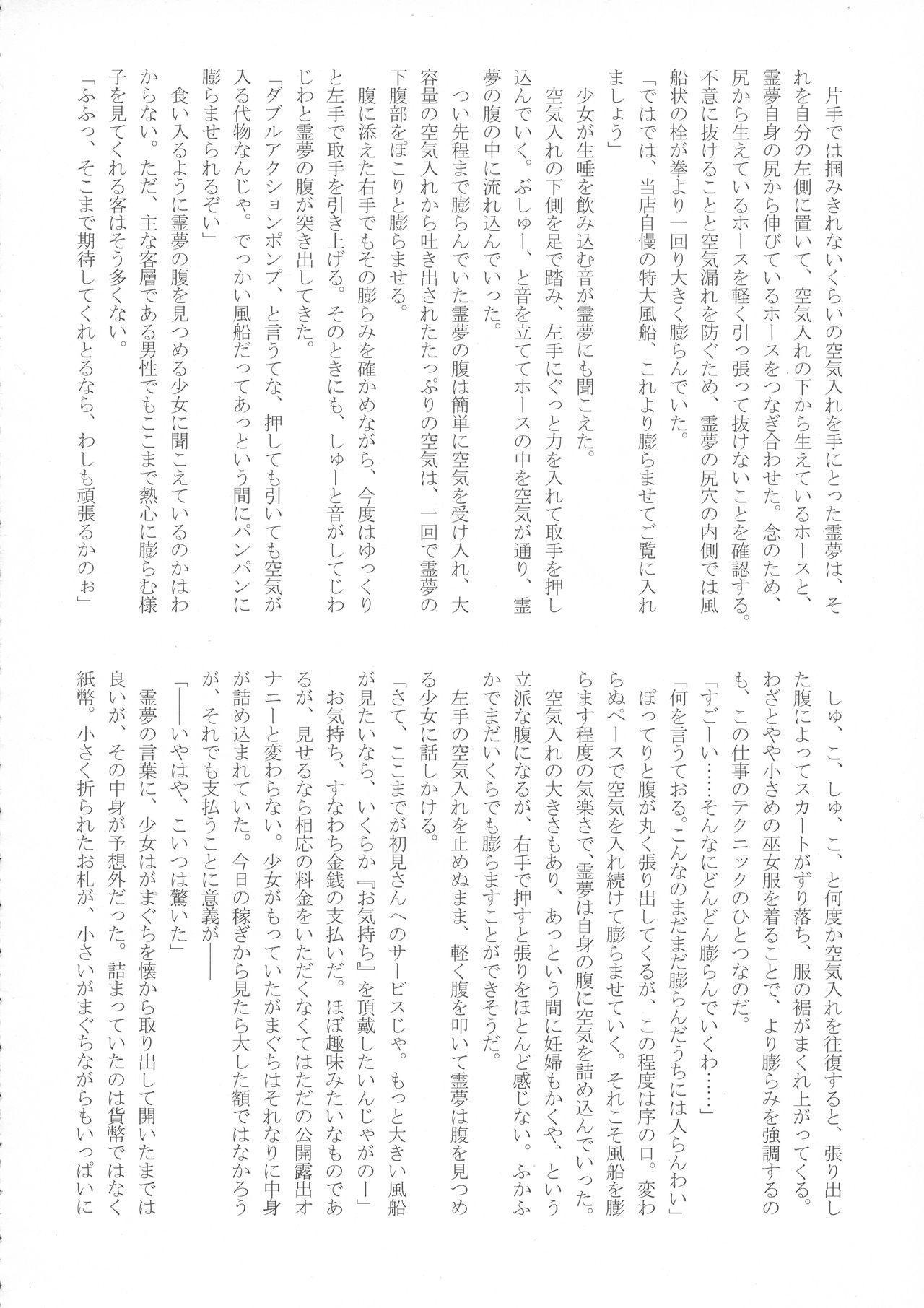 (Reitaisai 15) [HORIC WORKS (Various)] Touhou Bouchou-kei Sougou Goudou-shi `Boujo 2!!!!!!!!' (Touhou Project) 86