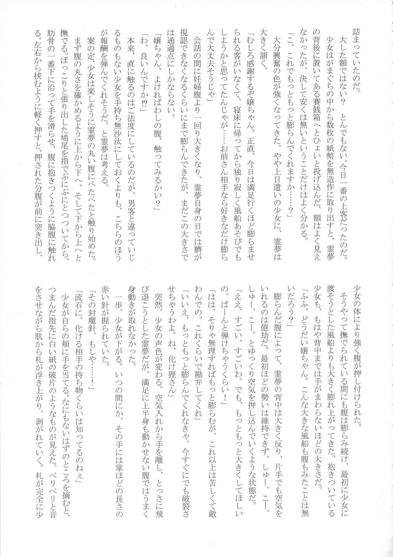 (Reitaisai 15) [HORIC WORKS (Various)] Touhou Bouchou-kei Sougou Goudou-shi `Boujo 2!!!!!!!!' (Touhou Project) 87