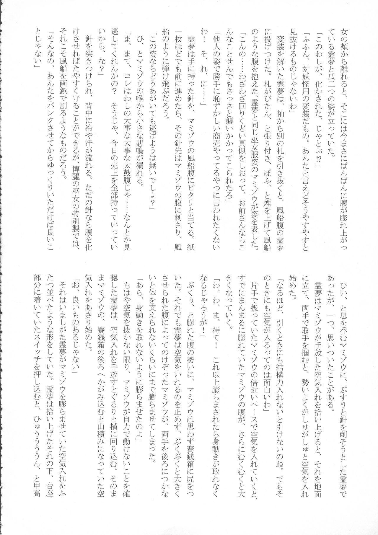 (Reitaisai 15) [HORIC WORKS (Various)] Touhou Bouchou-kei Sougou Goudou-shi `Boujo 2!!!!!!!!' (Touhou Project) 88