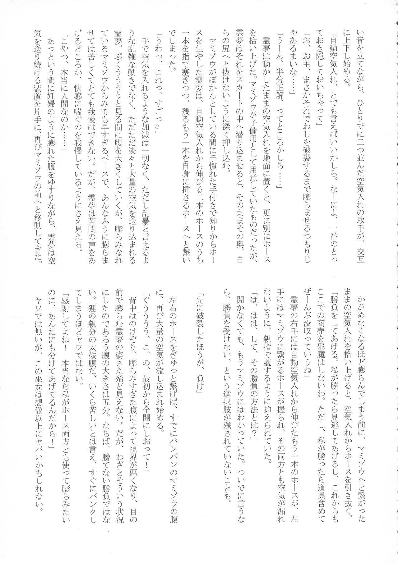 (Reitaisai 15) [HORIC WORKS (Various)] Touhou Bouchou-kei Sougou Goudou-shi `Boujo 2!!!!!!!!' (Touhou Project) 89