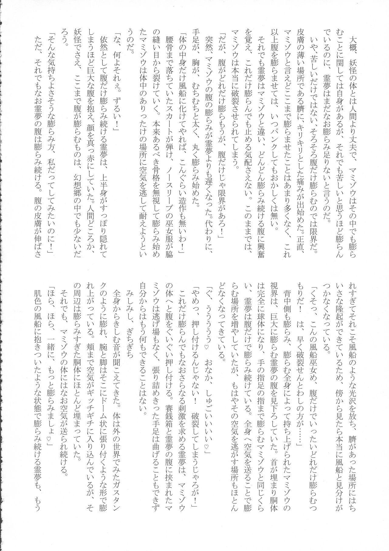 (Reitaisai 15) [HORIC WORKS (Various)] Touhou Bouchou-kei Sougou Goudou-shi `Boujo 2!!!!!!!!' (Touhou Project) 90
