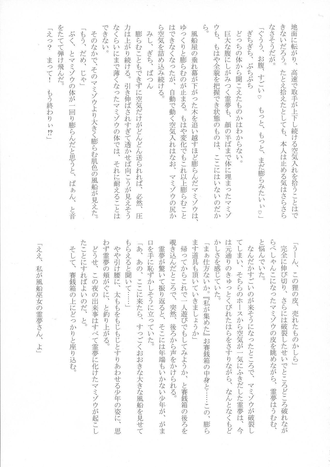 (Reitaisai 15) [HORIC WORKS (Various)] Touhou Bouchou-kei Sougou Goudou-shi `Boujo 2!!!!!!!!' (Touhou Project) 91