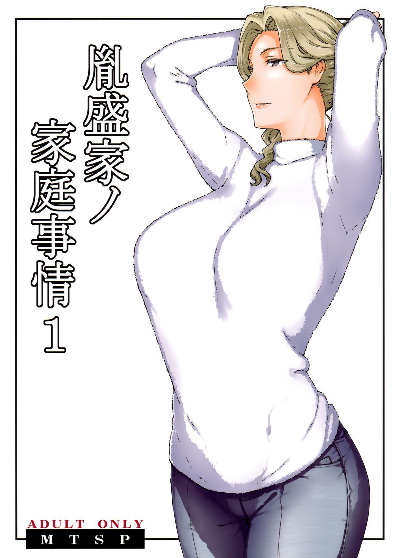 Tanemori-ke no Katei Jijou 1 1