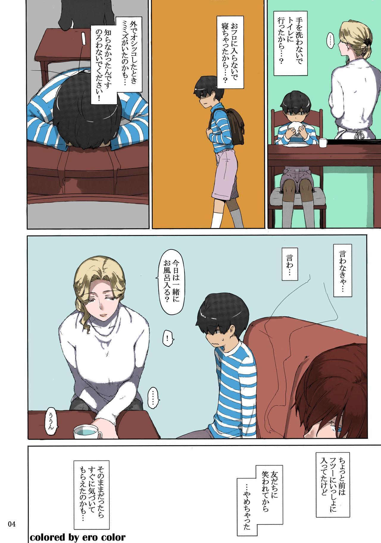 Tanemori-ke no Katei Jijou 1 3