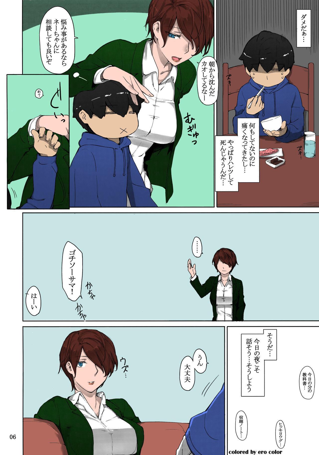 Tanemori-ke no Katei Jijou 1 5