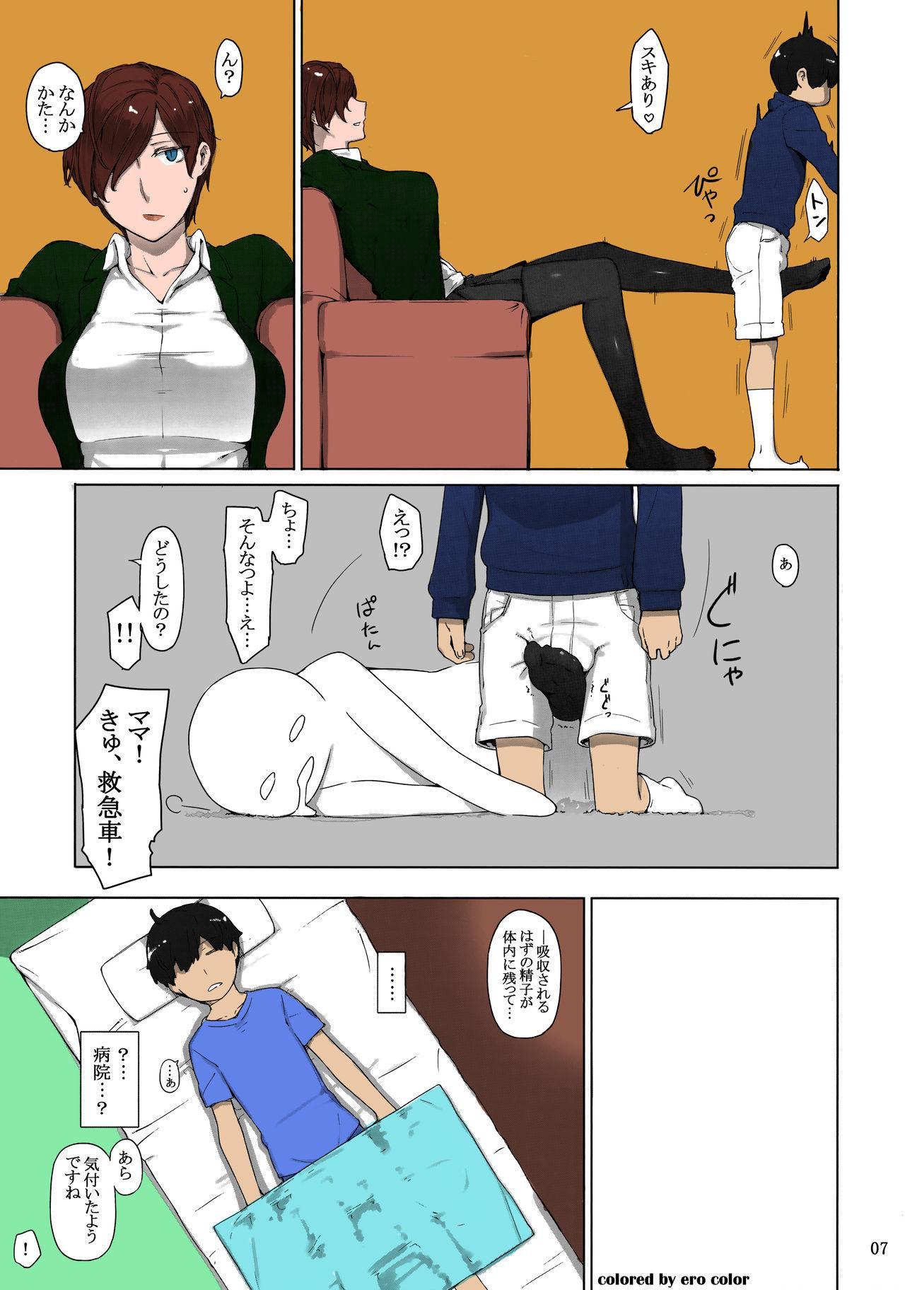 Tanemori-ke no Katei Jijou 1 6