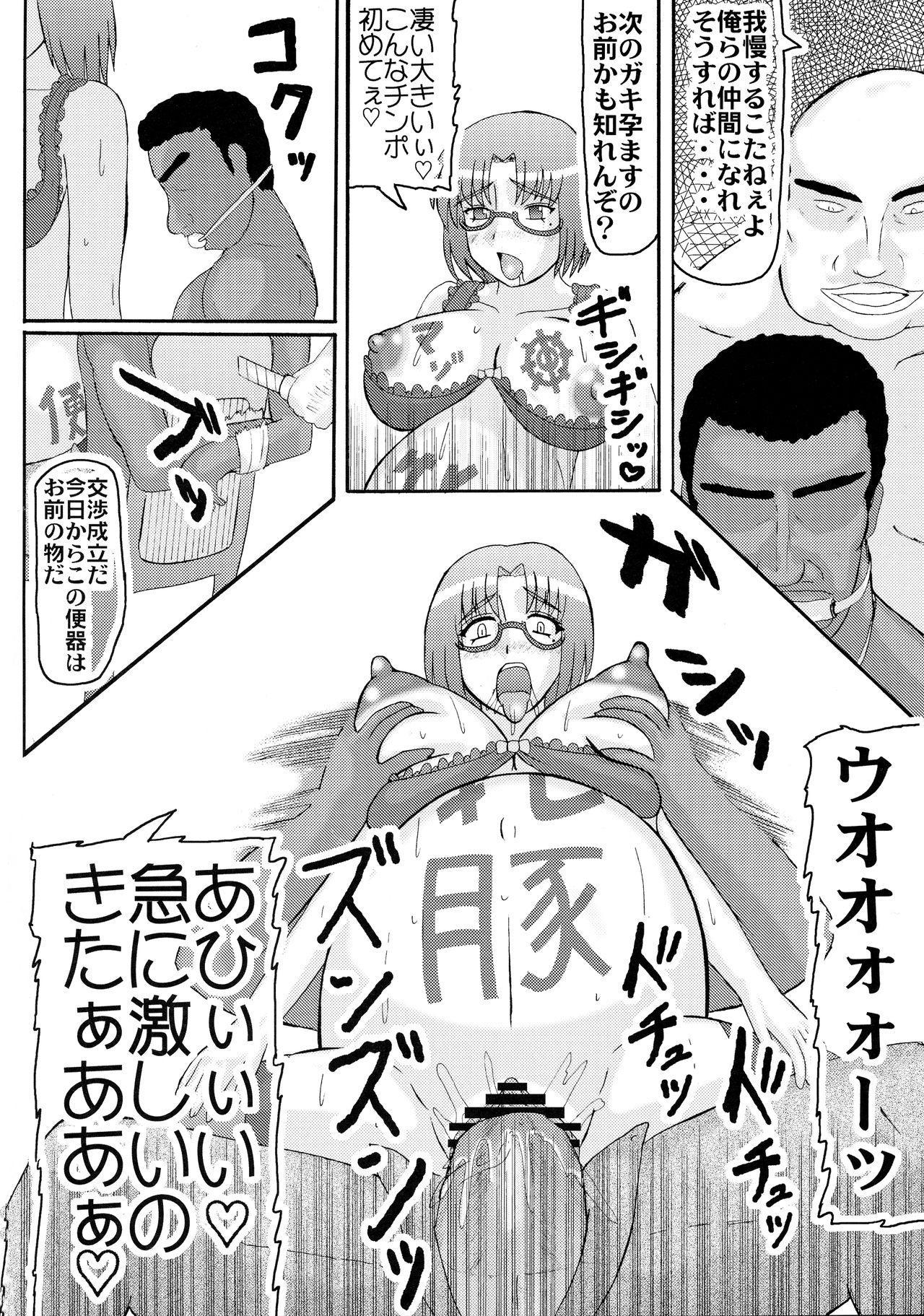 Daraku Ninpu Tsuma 3 11