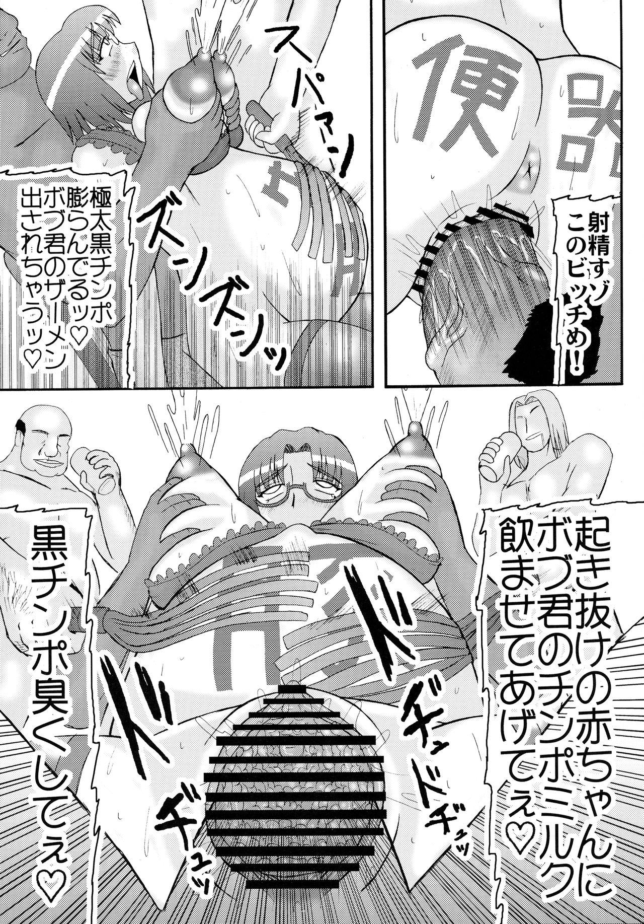 Daraku Ninpu Tsuma 3 14