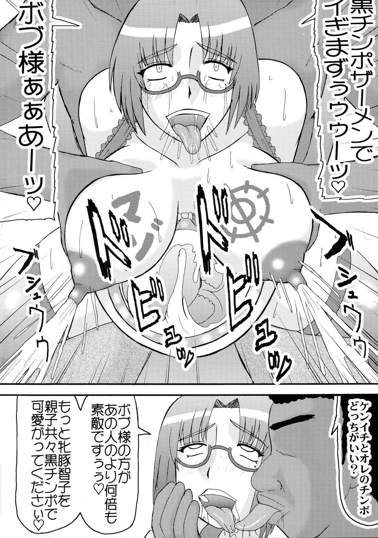 Daraku Ninpu Tsuma 3 15