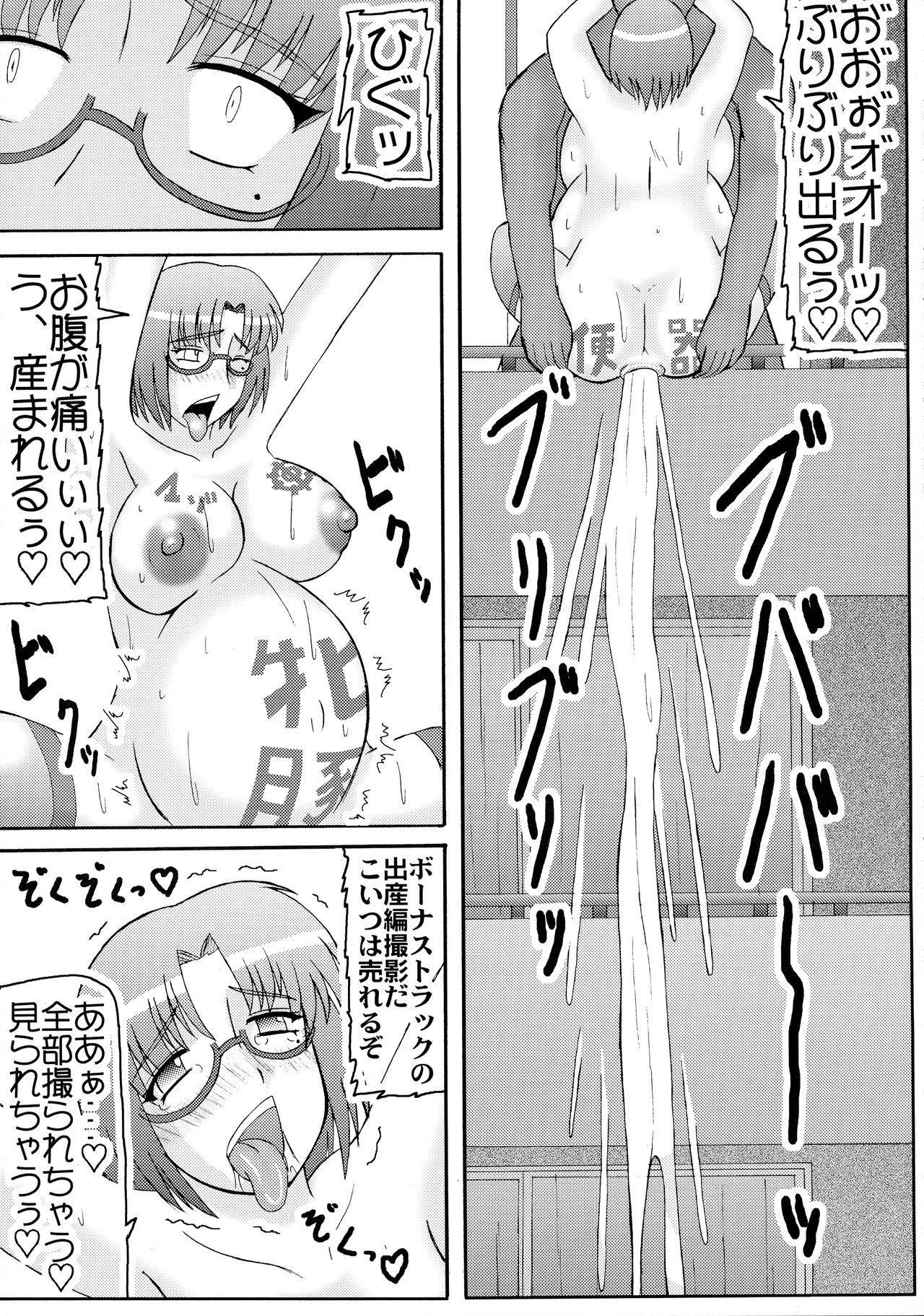 Daraku Ninpu Tsuma 3 22