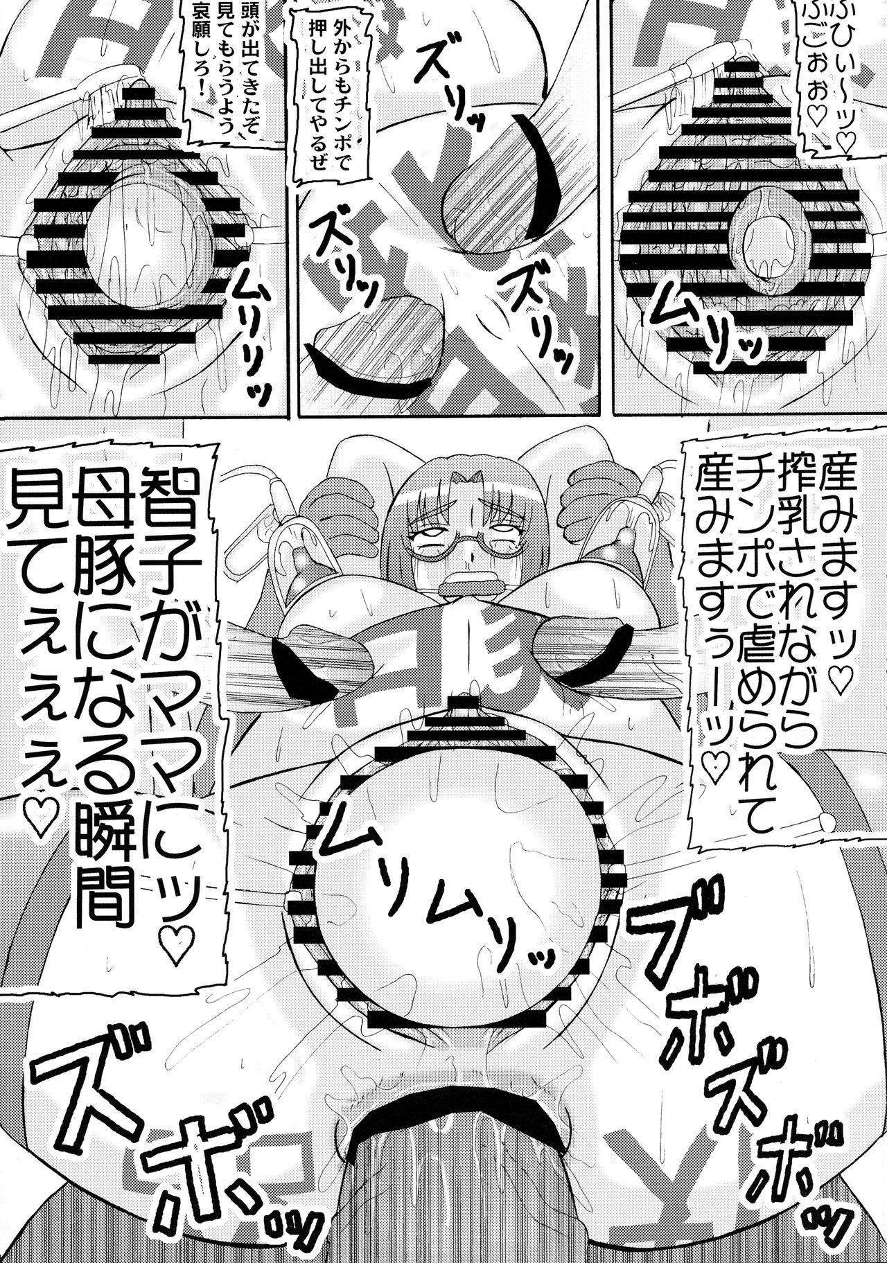 Daraku Ninpu Tsuma 3 24