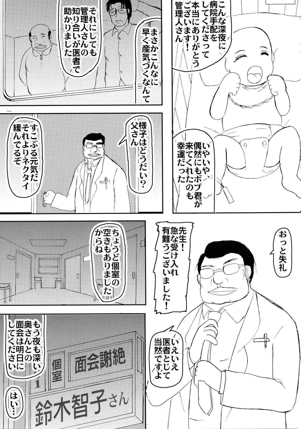 Daraku Ninpu Tsuma 3 26