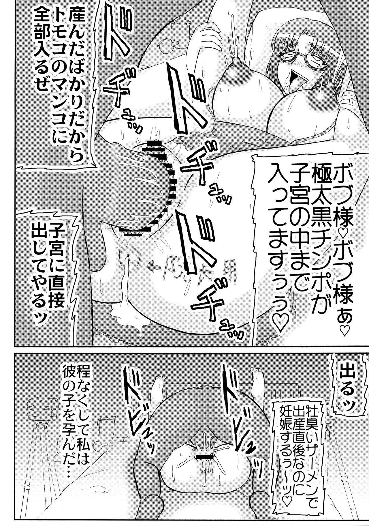 Daraku Ninpu Tsuma 3 27