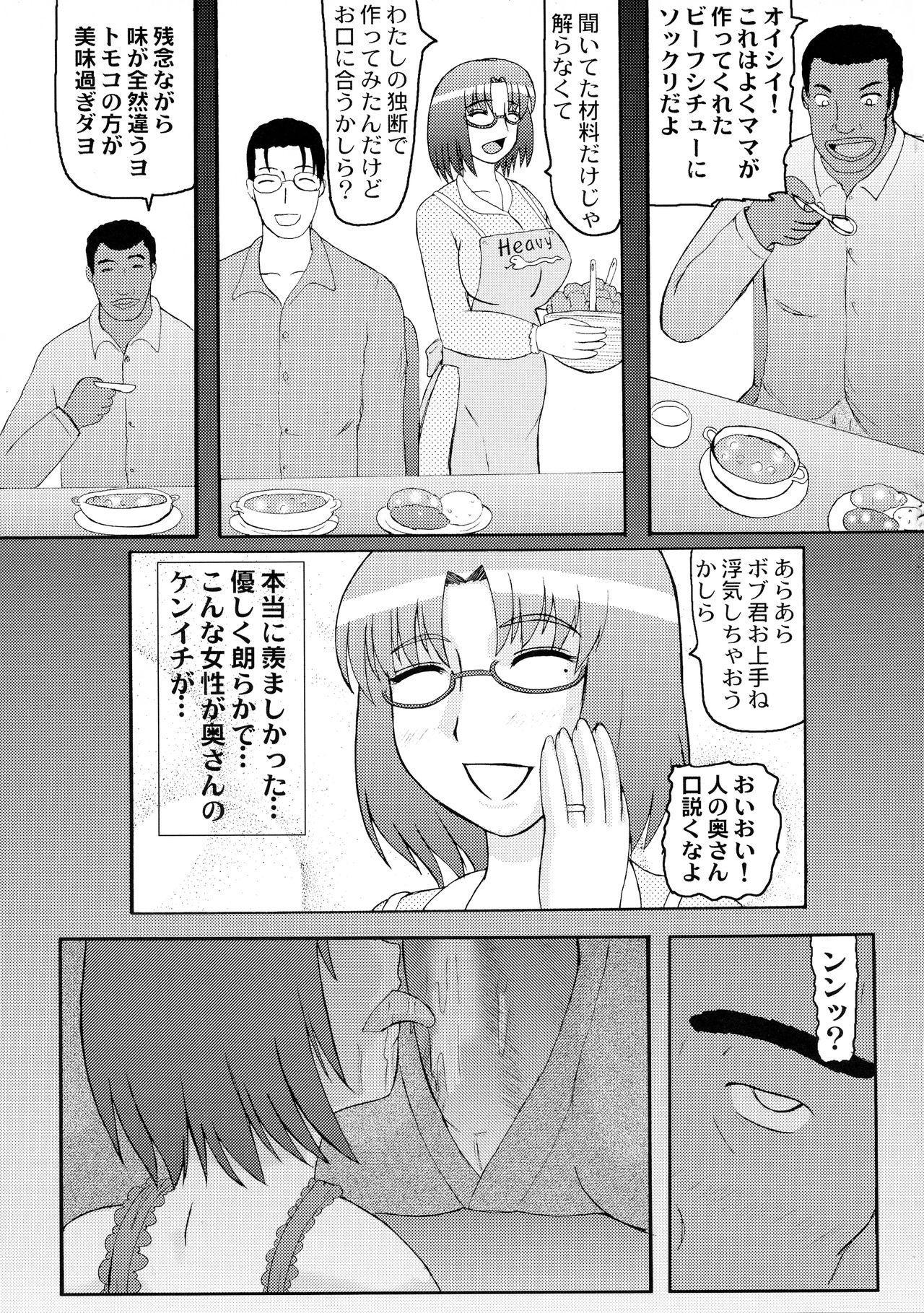 Daraku Ninpu Tsuma 3 6