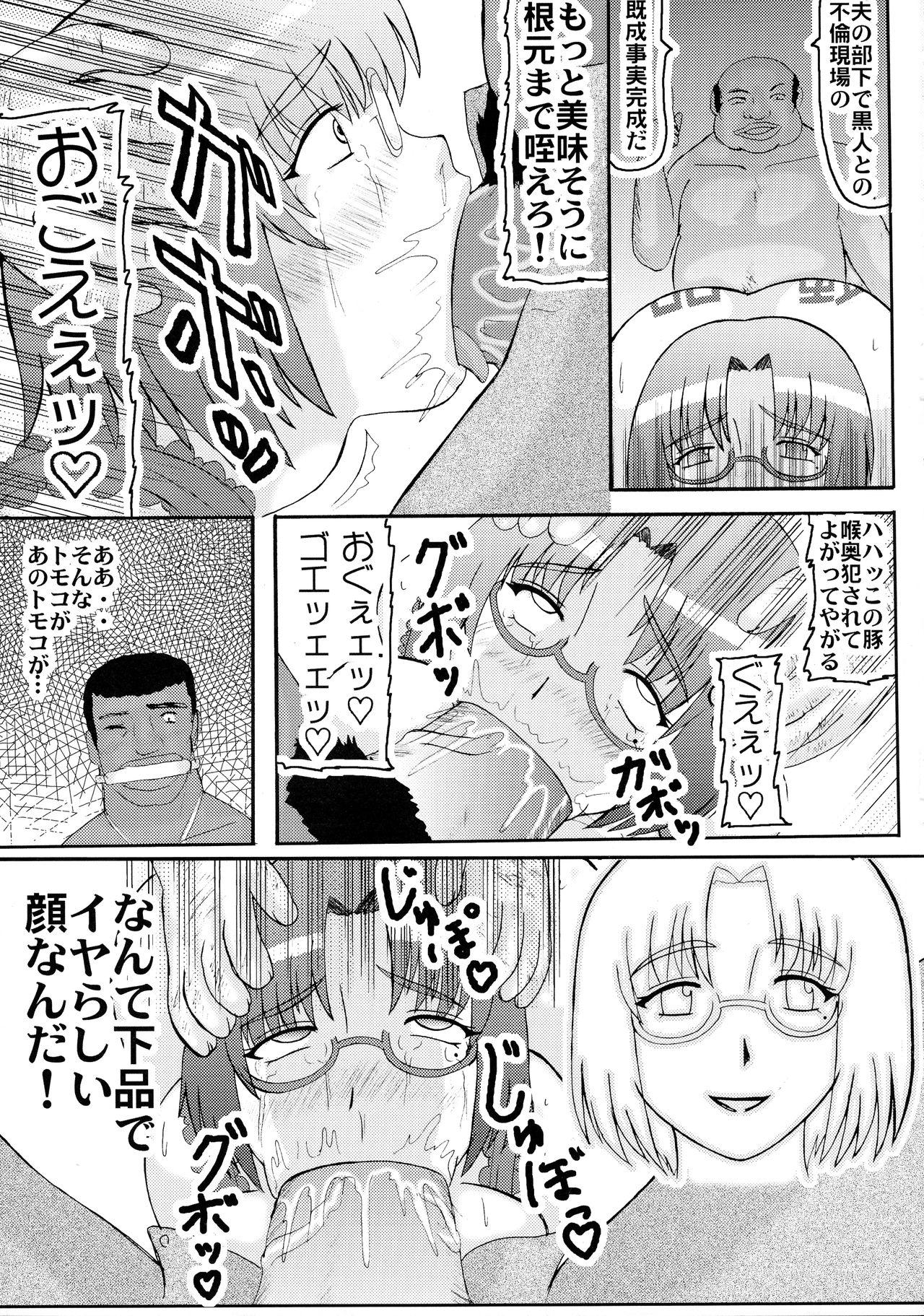 Daraku Ninpu Tsuma 3 8