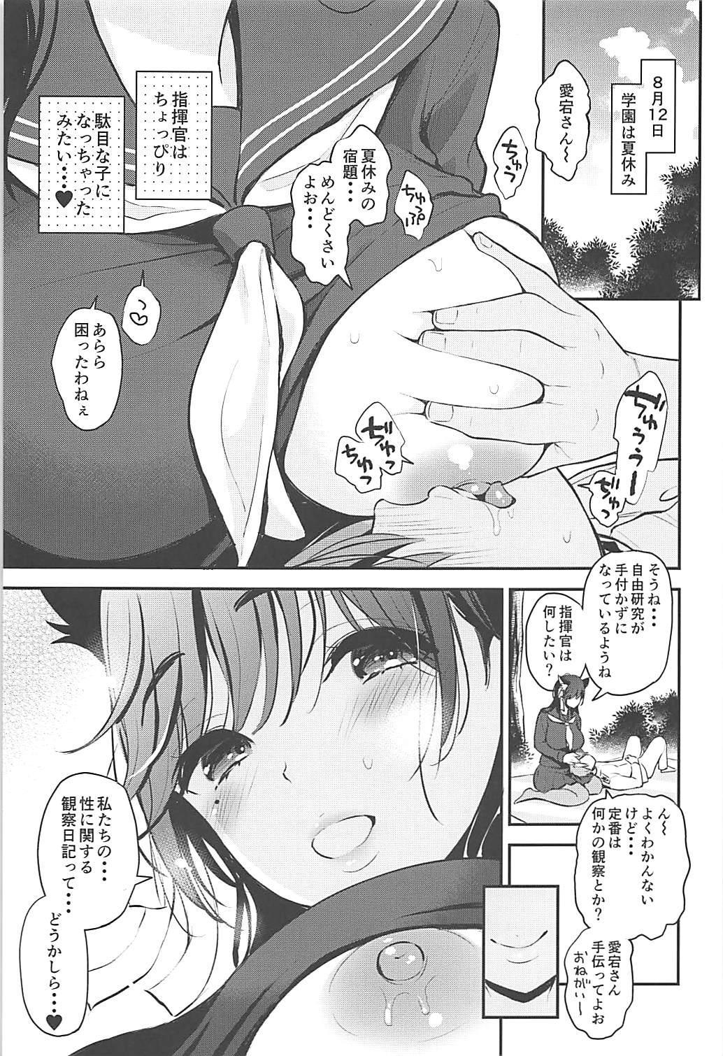 Boku to Atago Onee-san no Natsuyasumi Sei Kansatsu Nikki 3