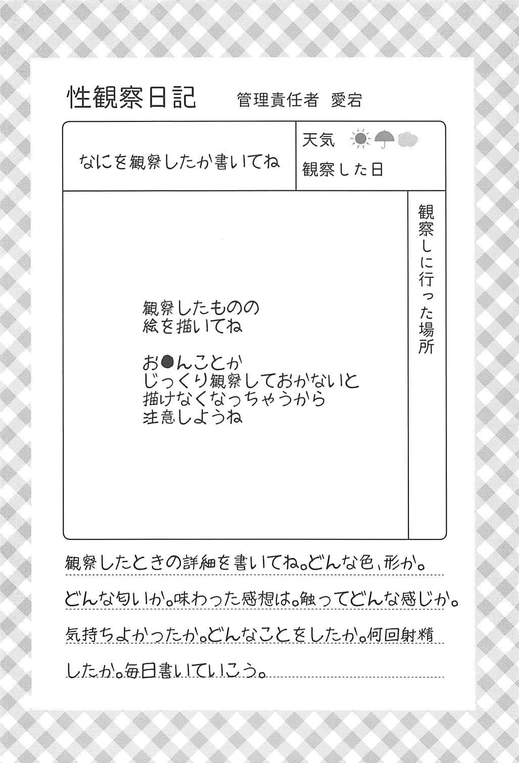 Boku to Atago Onee-san no Natsuyasumi Sei Kansatsu Nikki 4