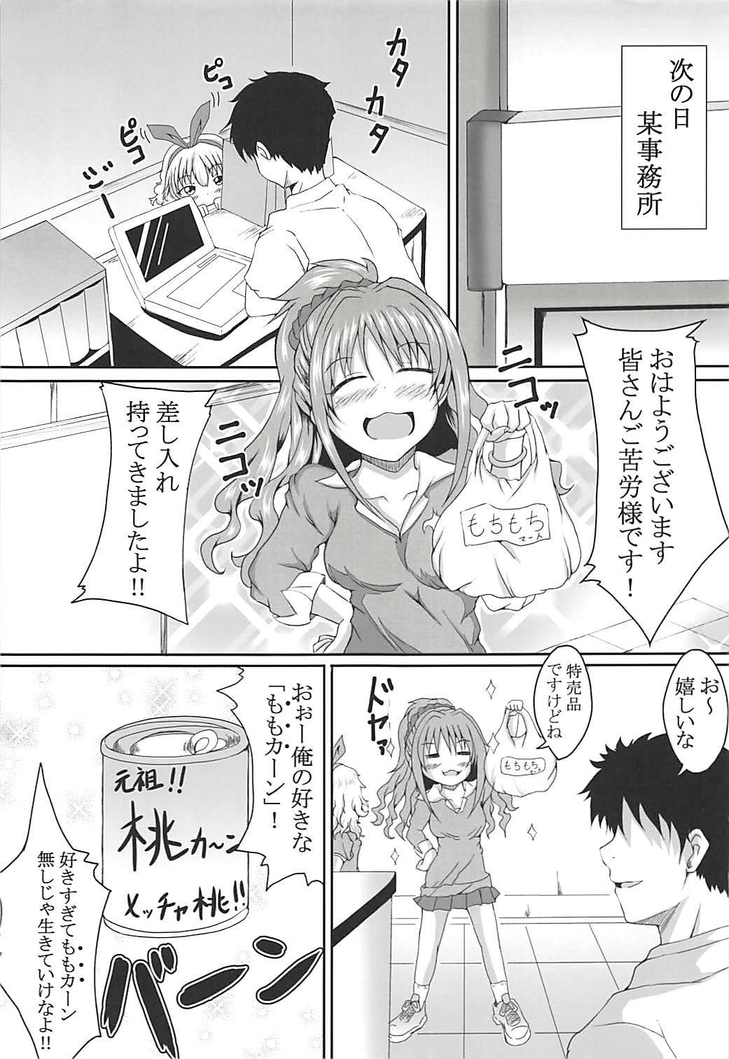 Arisu to Momoka Docchi ni Suru no? 9