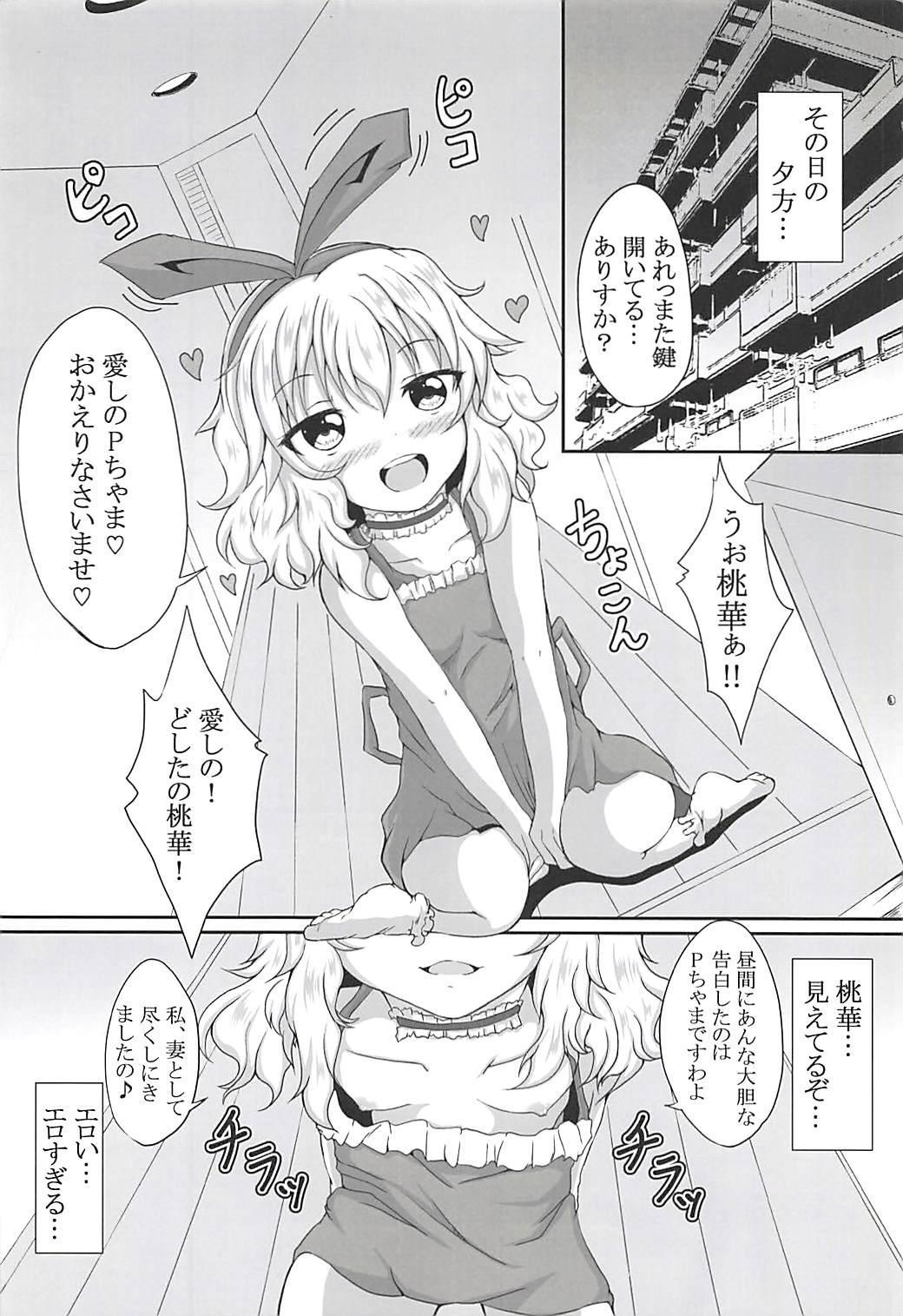 Arisu to Momoka Docchi ni Suru no? 10