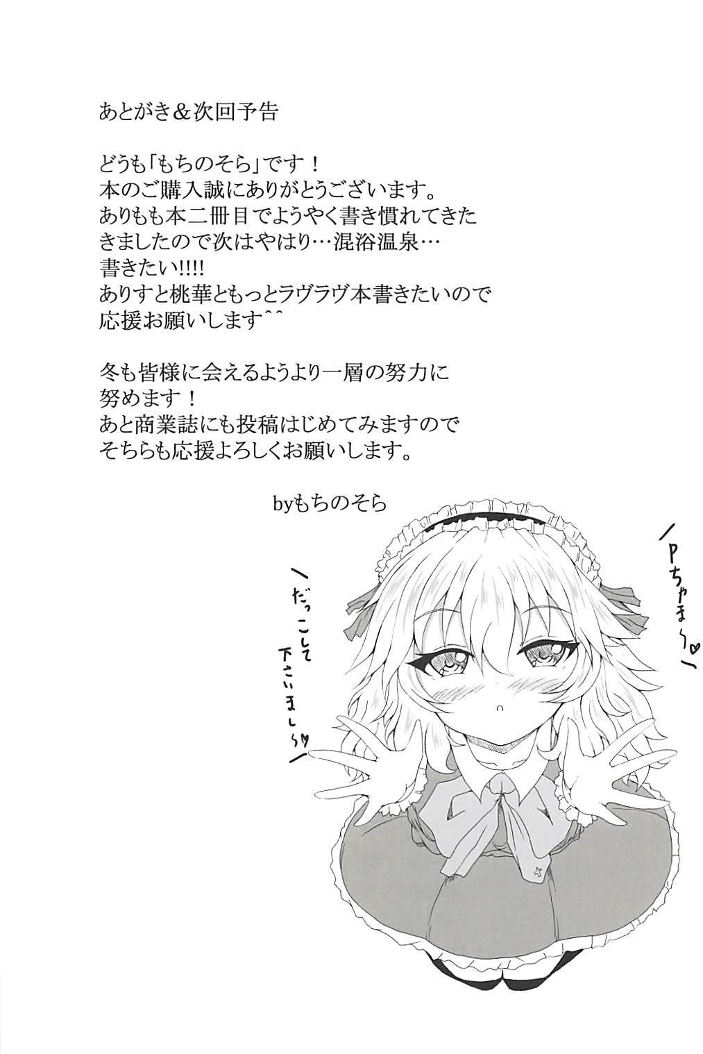 Arisu to Momoka Docchi ni Suru no? 24
