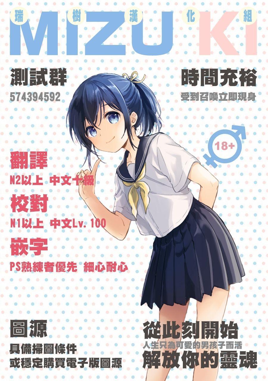 Kimi no Tsureko ni Koishiteru.2 20