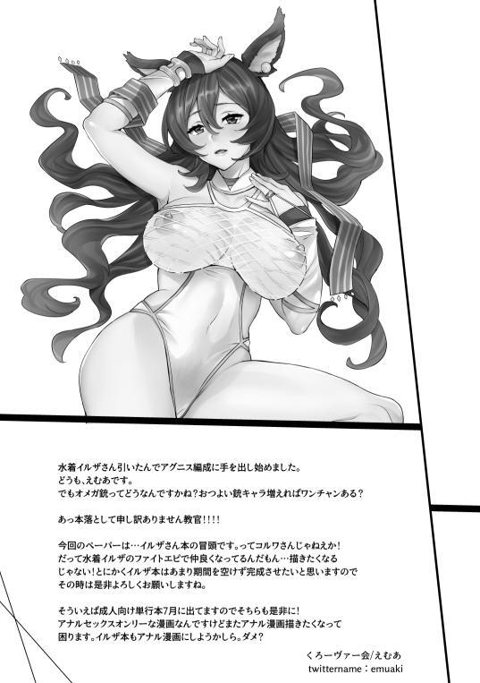 Ilsa-san Paper 3