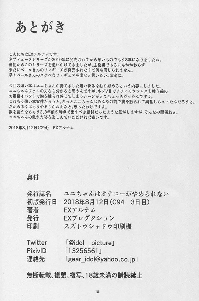 Uni-chan wa Onanie ga Yamerarenai 17