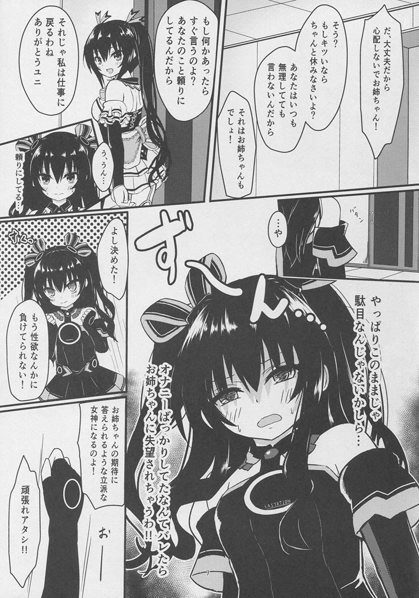 Uni-chan wa Onanie ga Yamerarenai 6