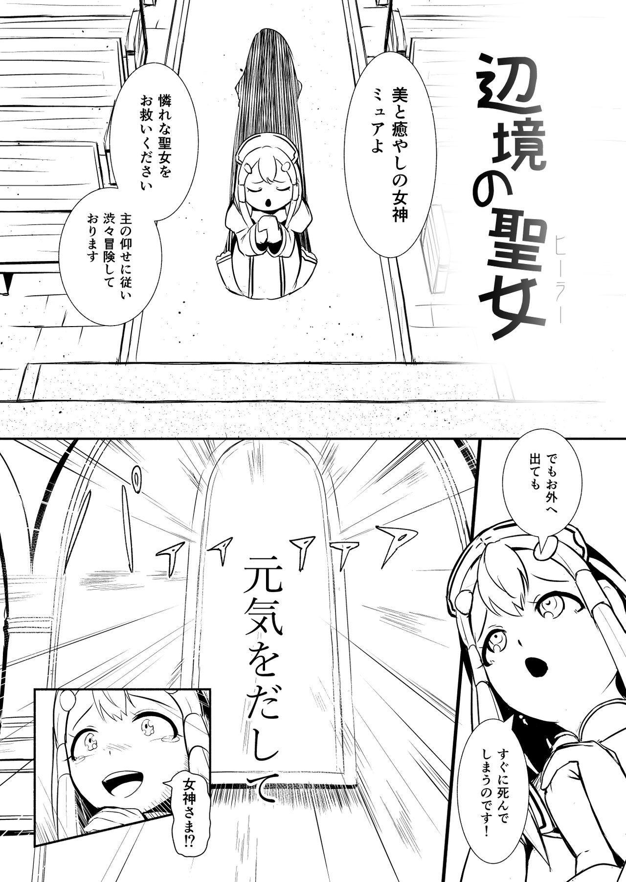 Henkyou no Seijo 14