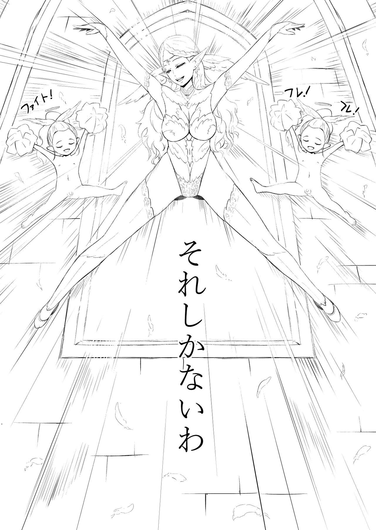 Henkyou no Seijo 16